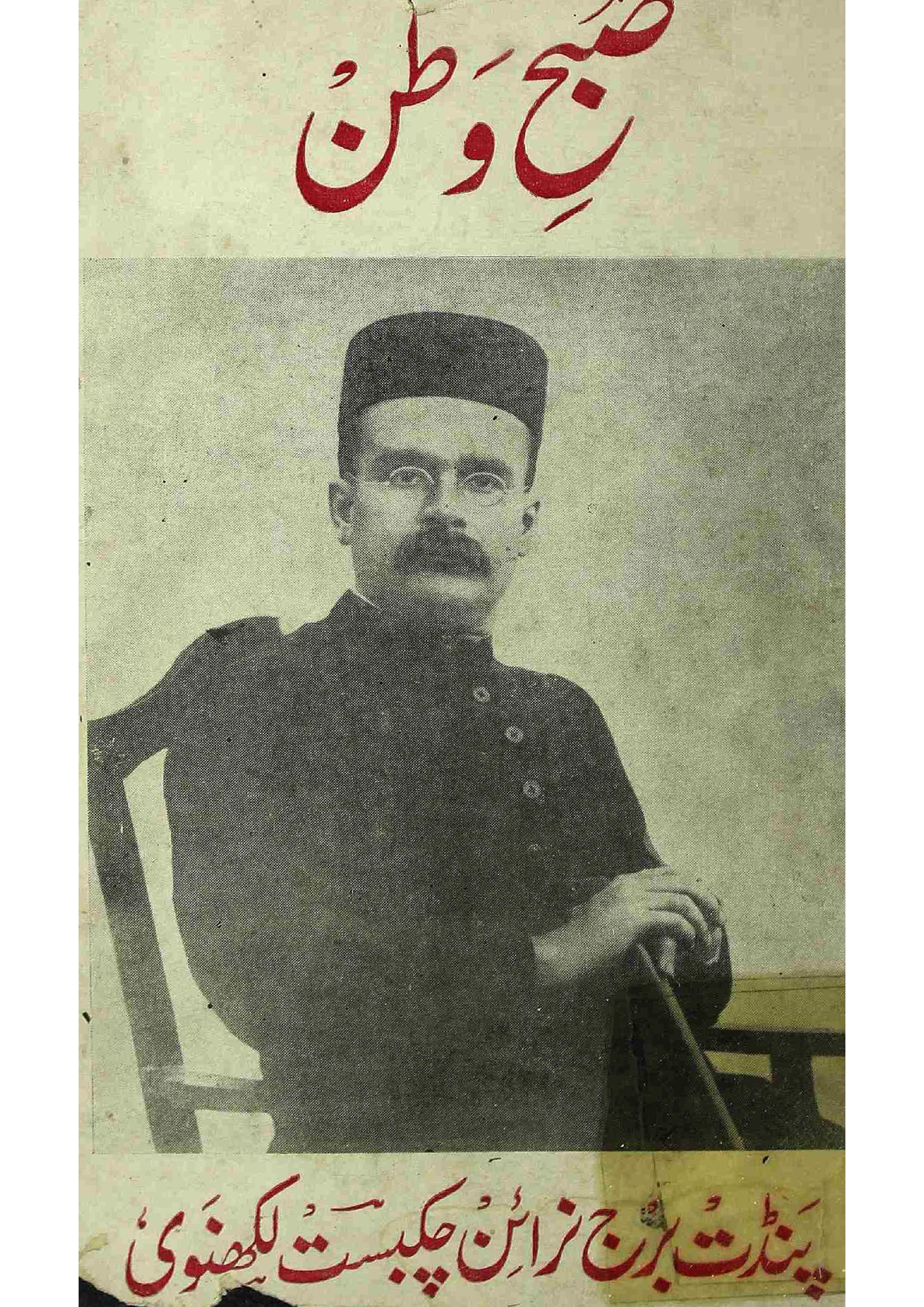 Subh-e-Watan