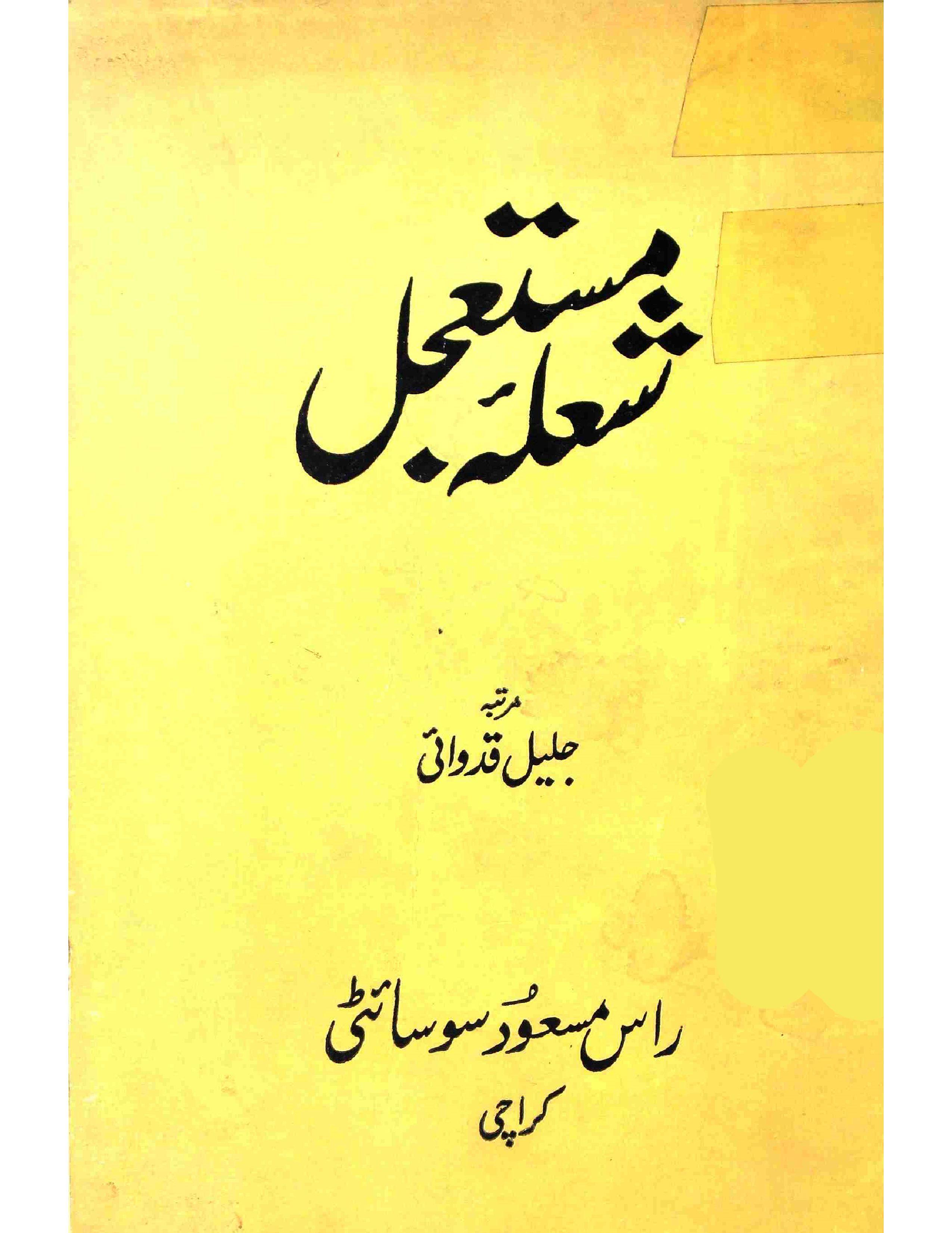 Shola-e-Mustajil