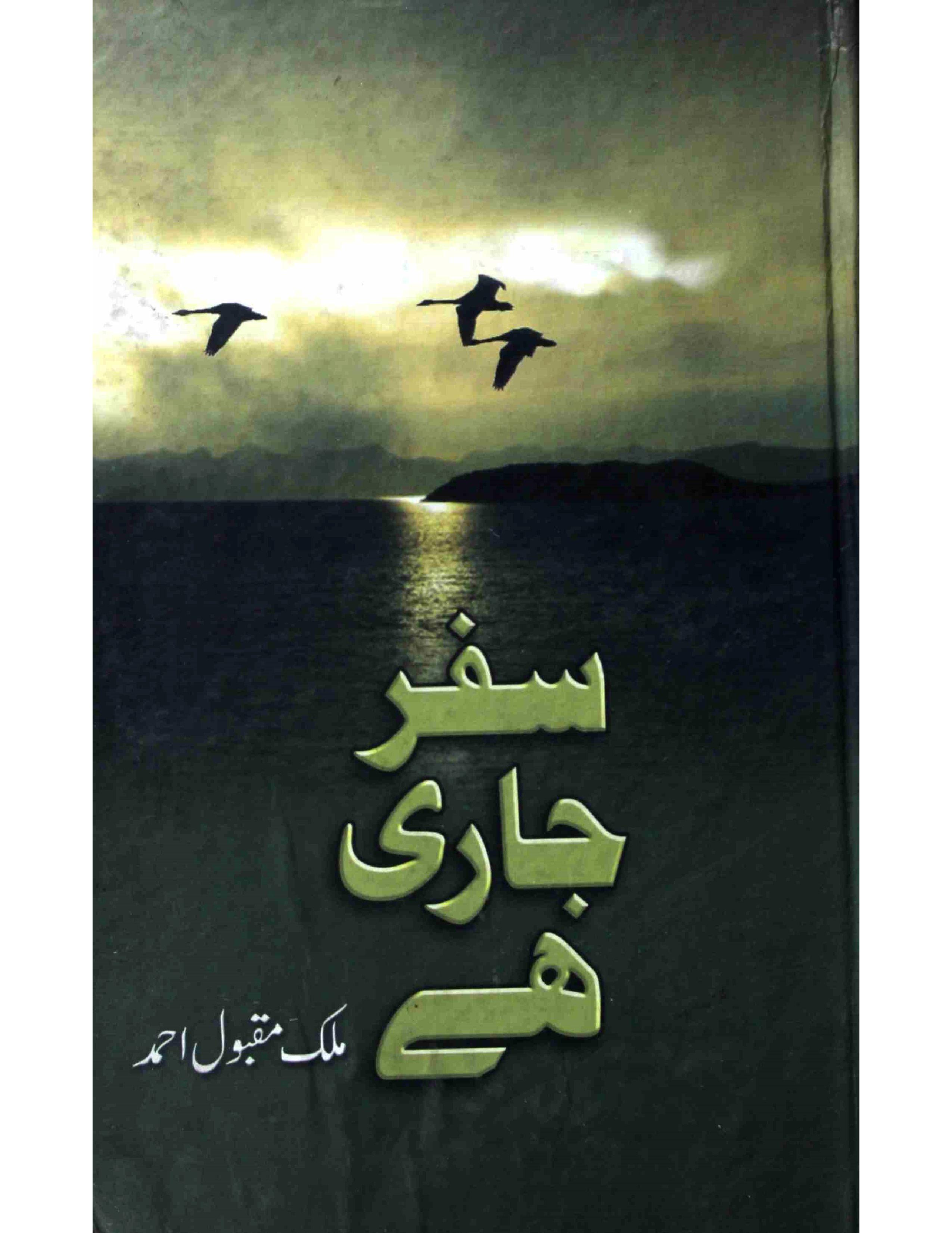 Safar Jari Hai