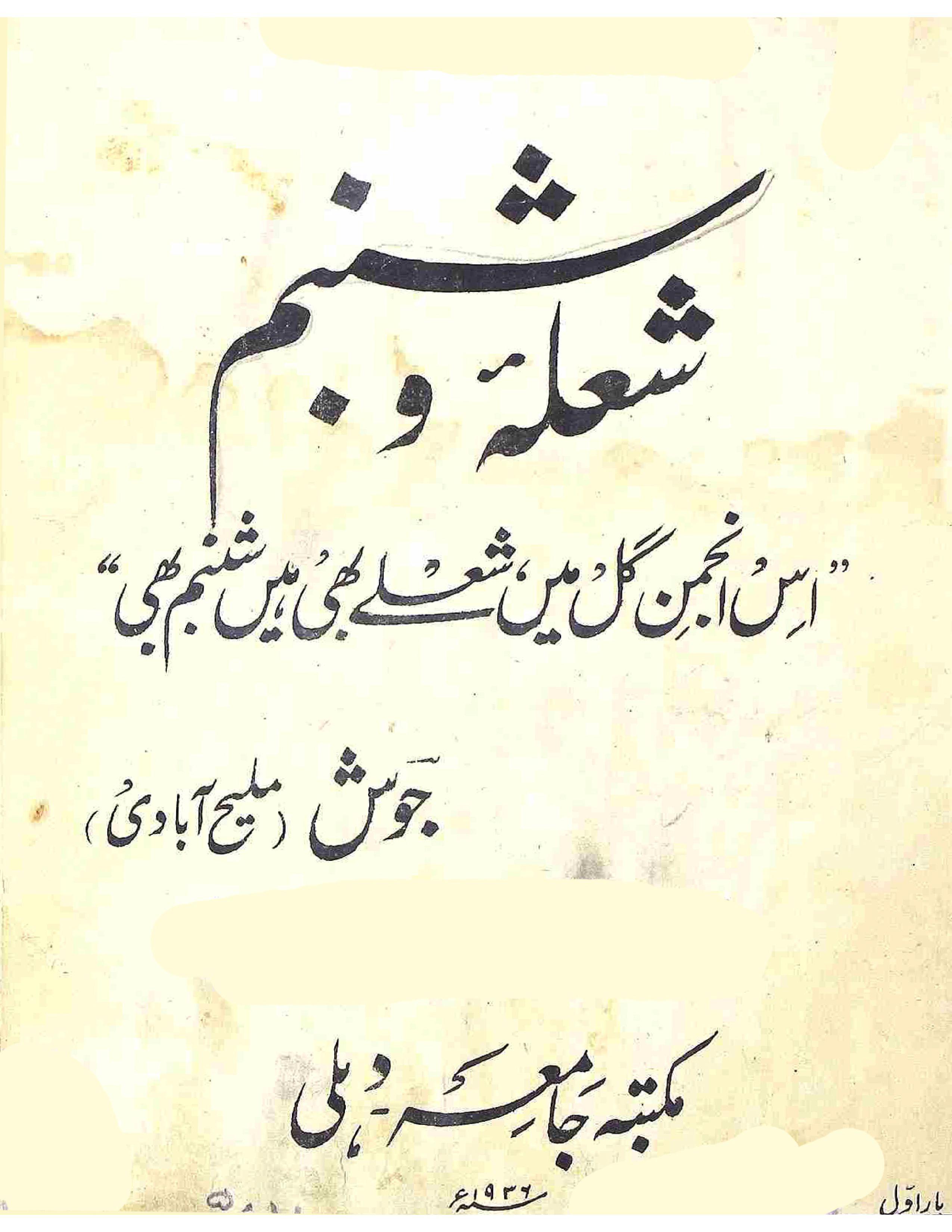 Shola-o-Shabnam