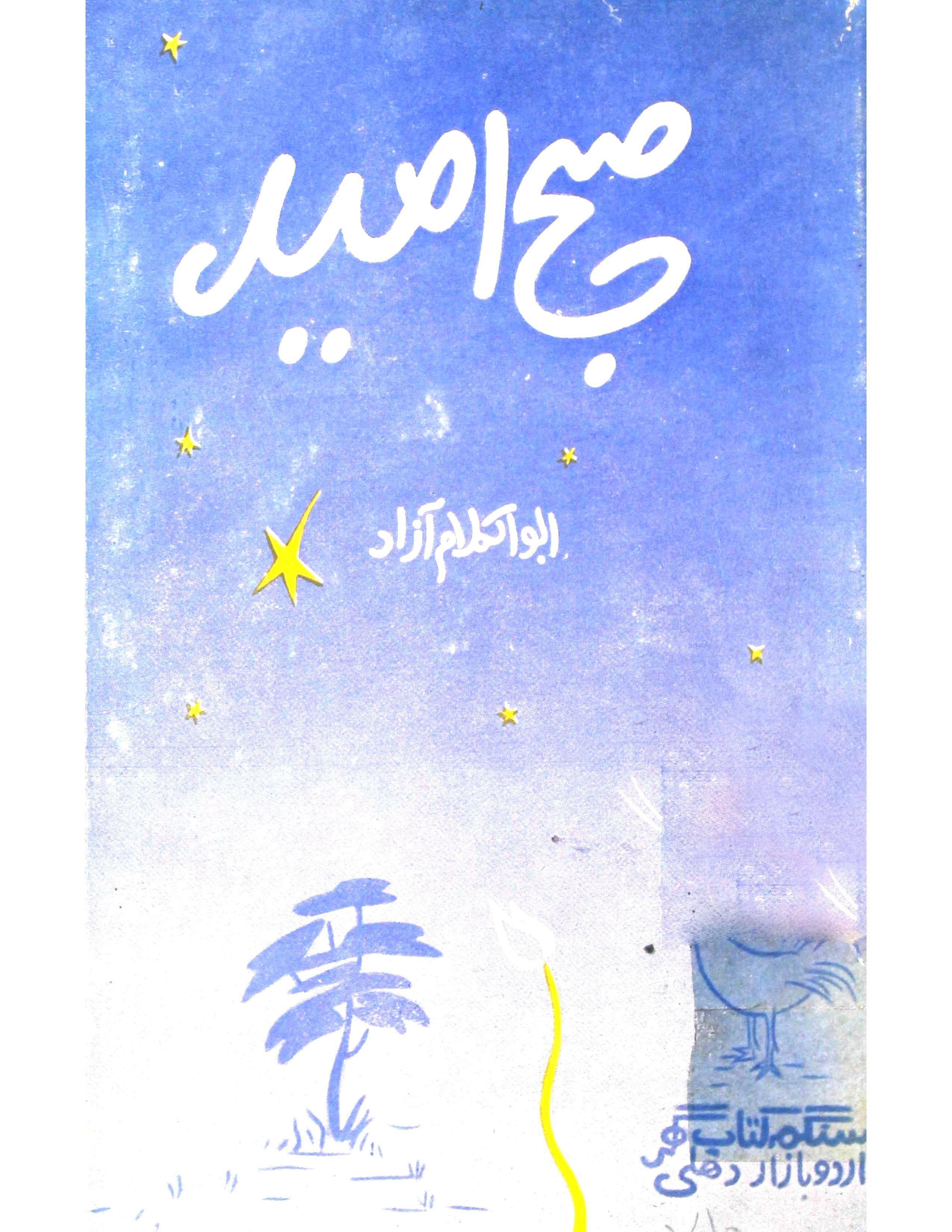 Subh-e-Ummeed     Volume-001