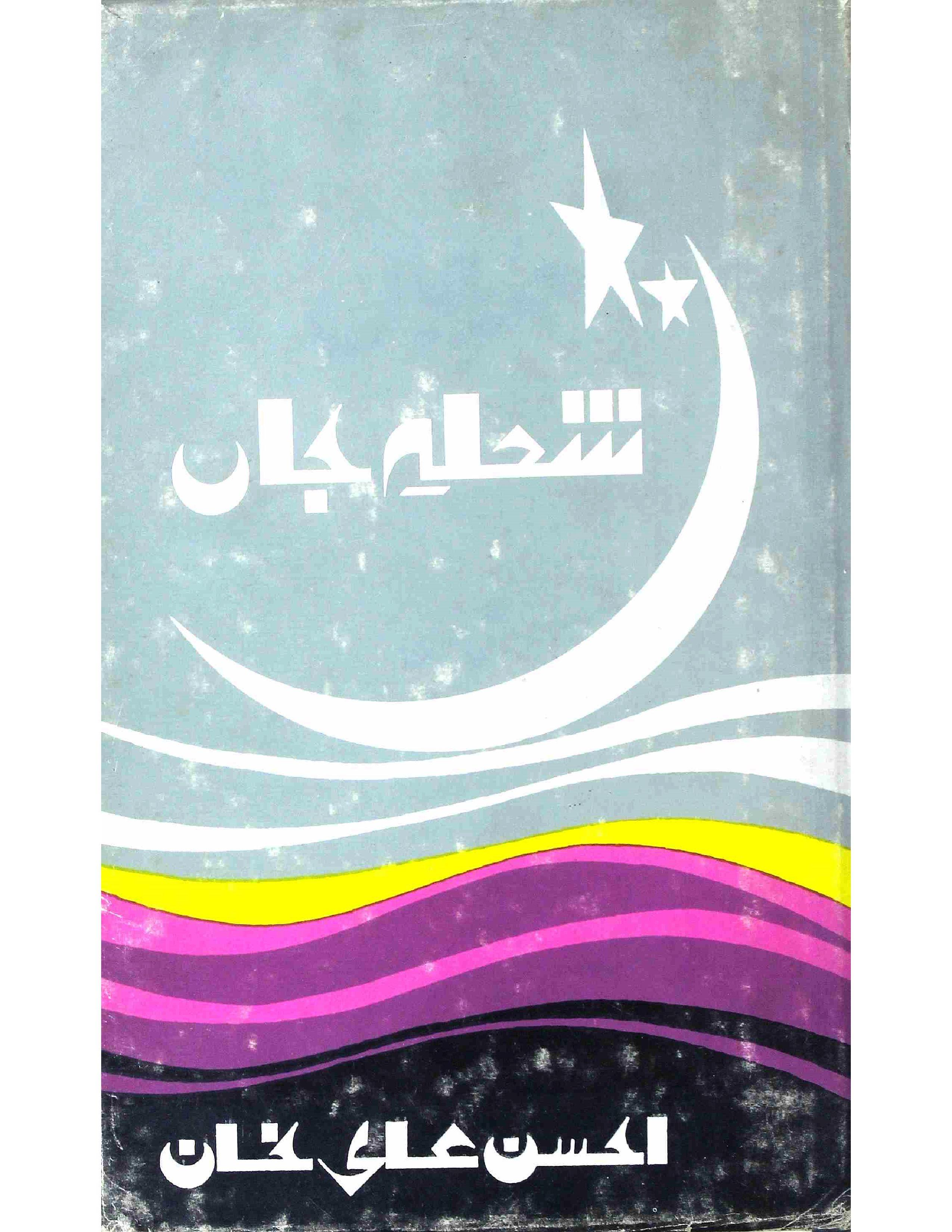Shola-e-Jaan