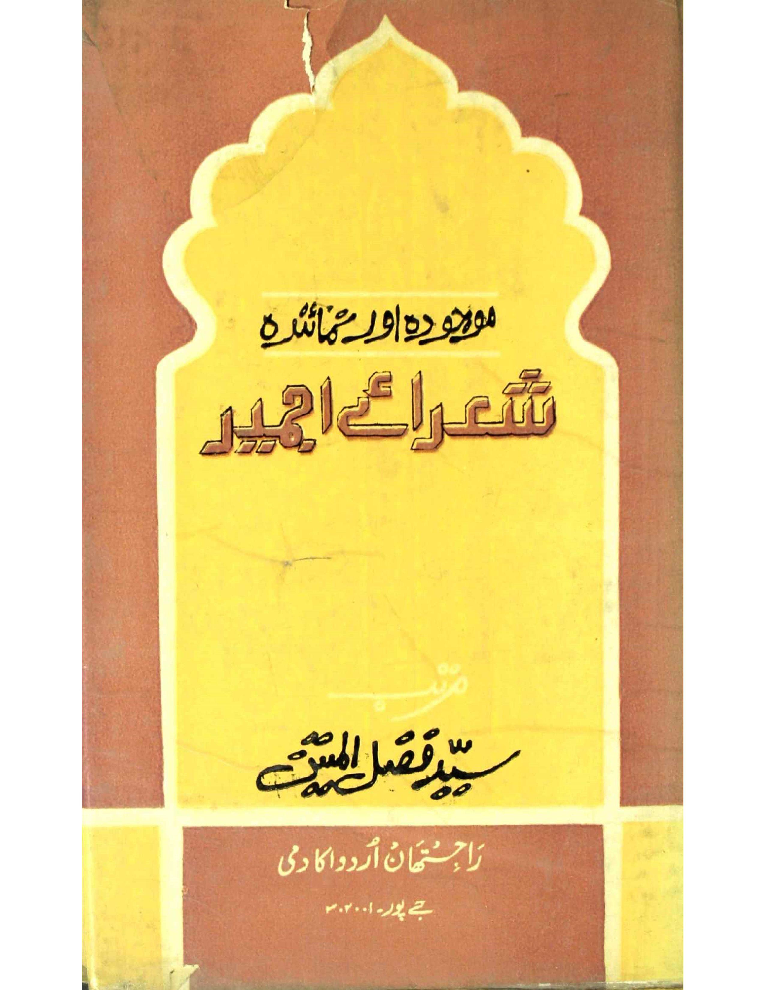 Shora-e-Ajmer