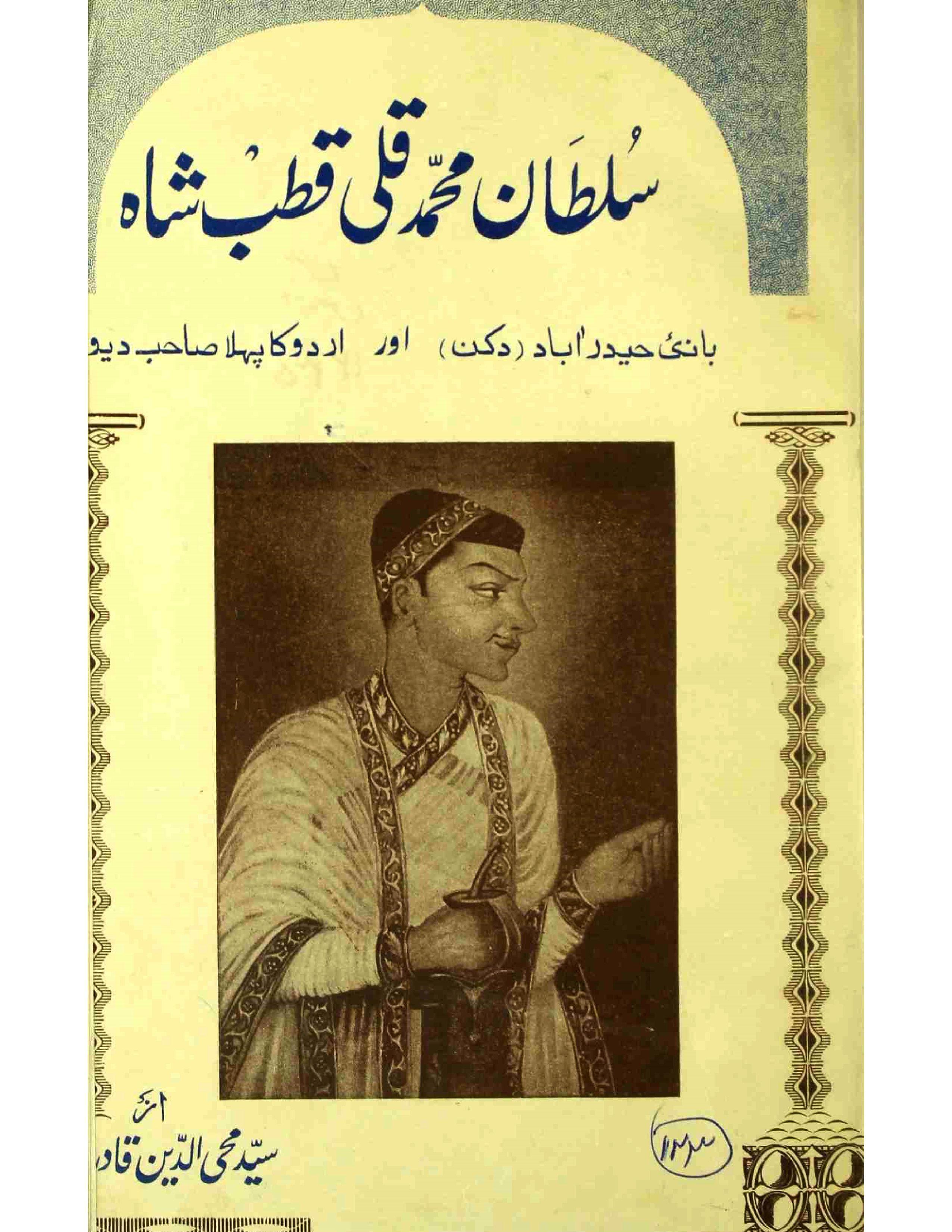 Sultan Mohammad Quli Qutub Shah