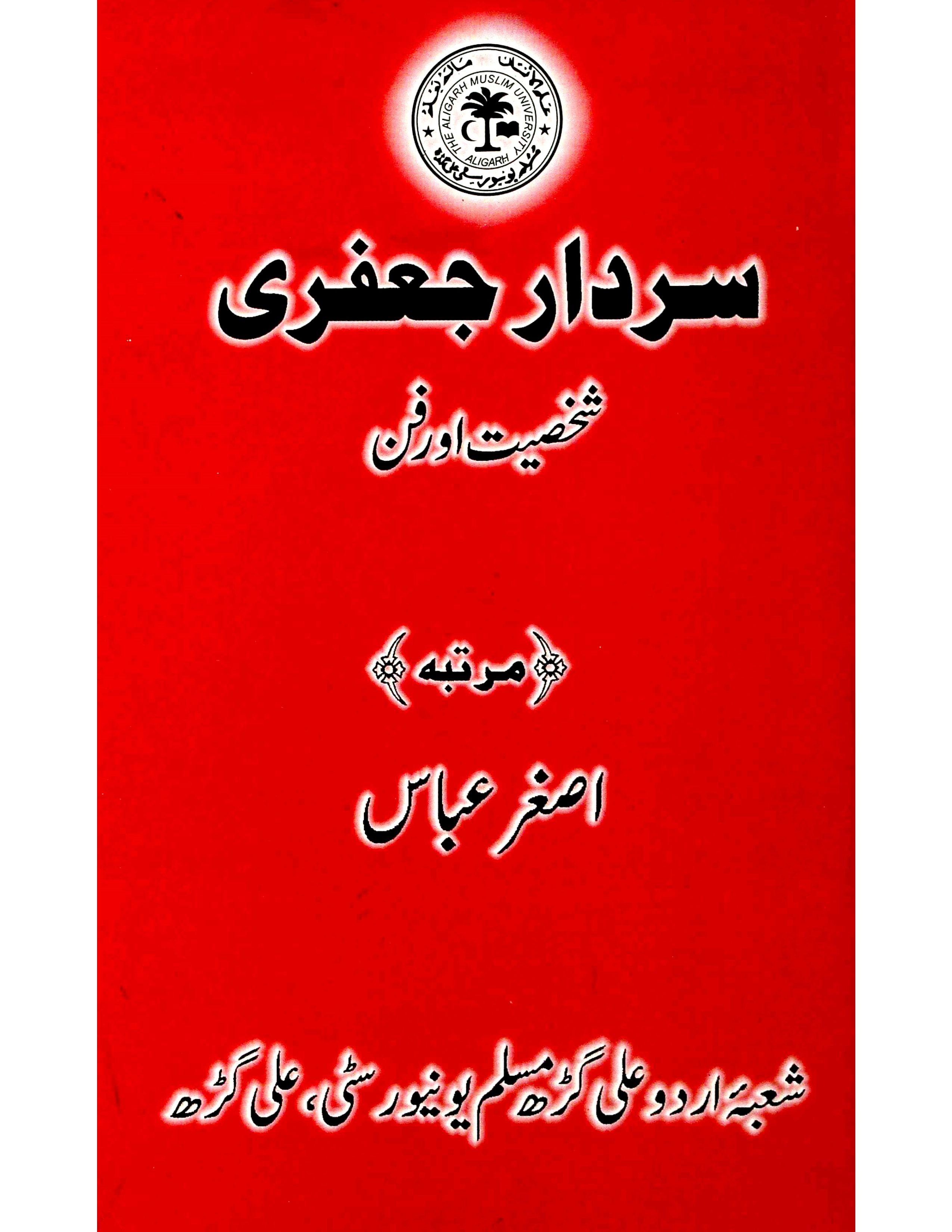 Sardar Jafri Shakhsiyat Aur Fan