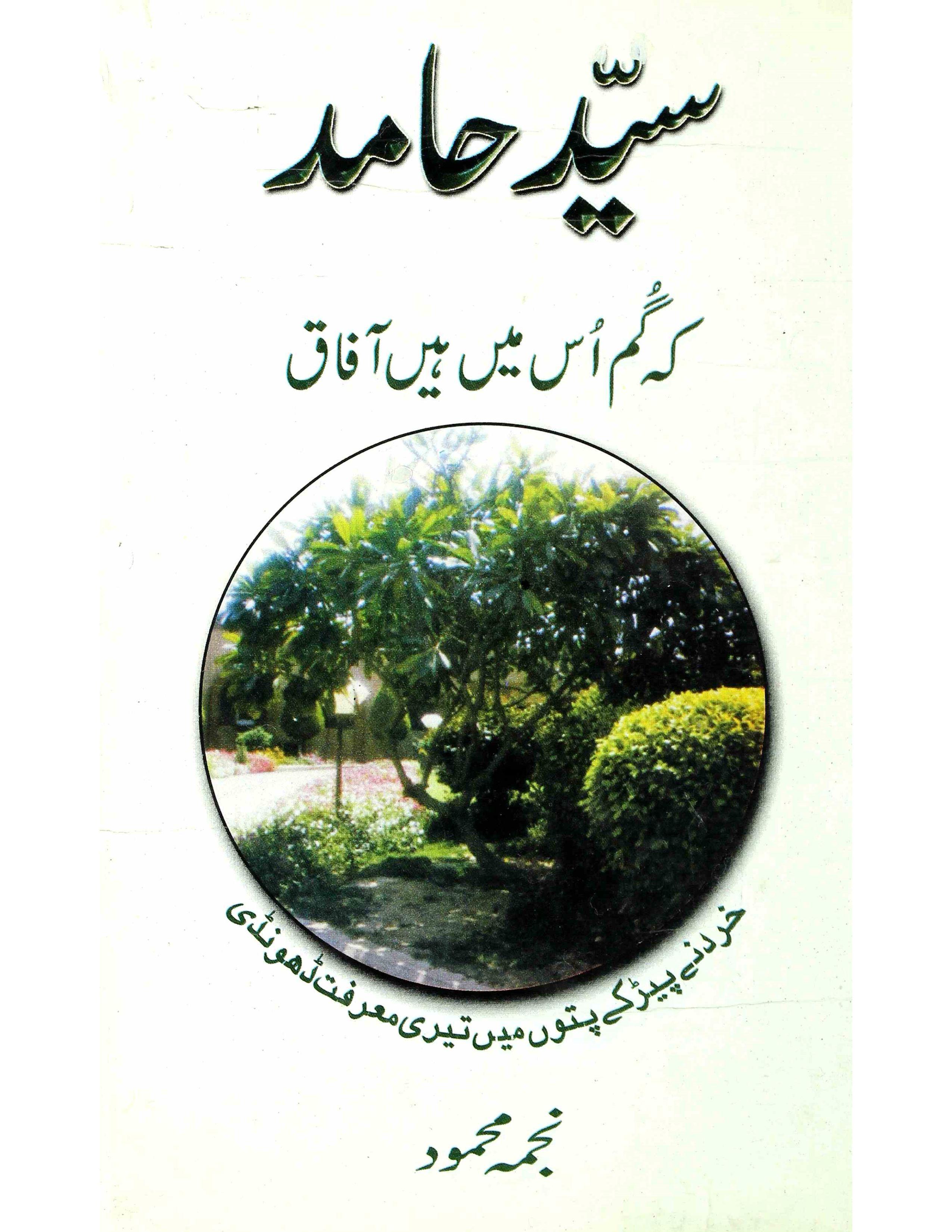 Syed Hamid: Ki Gum Us men Hain Afaq
