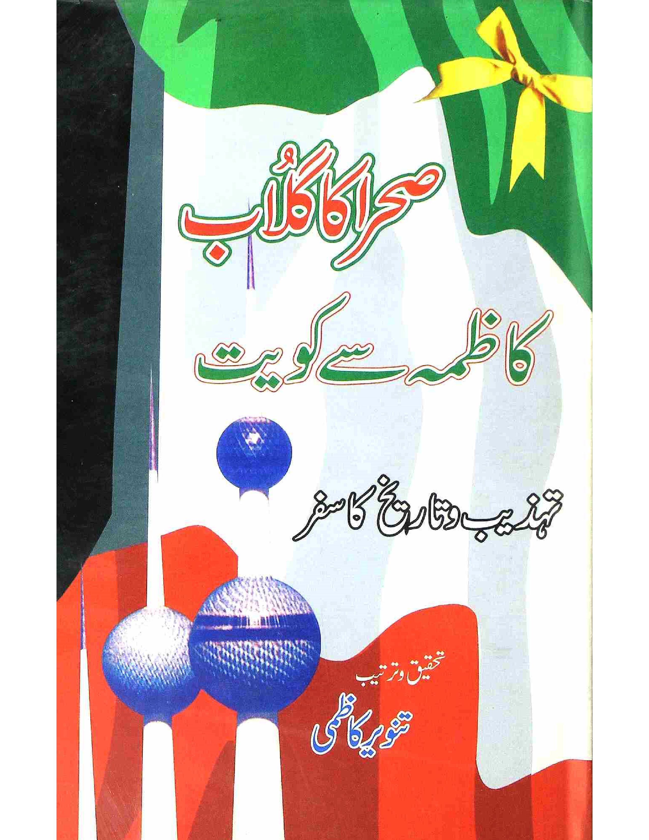 Sehra Ka Gulab - Kazima Se Kuwait     Tahzeeb-o-Tareekh Ka Safar
