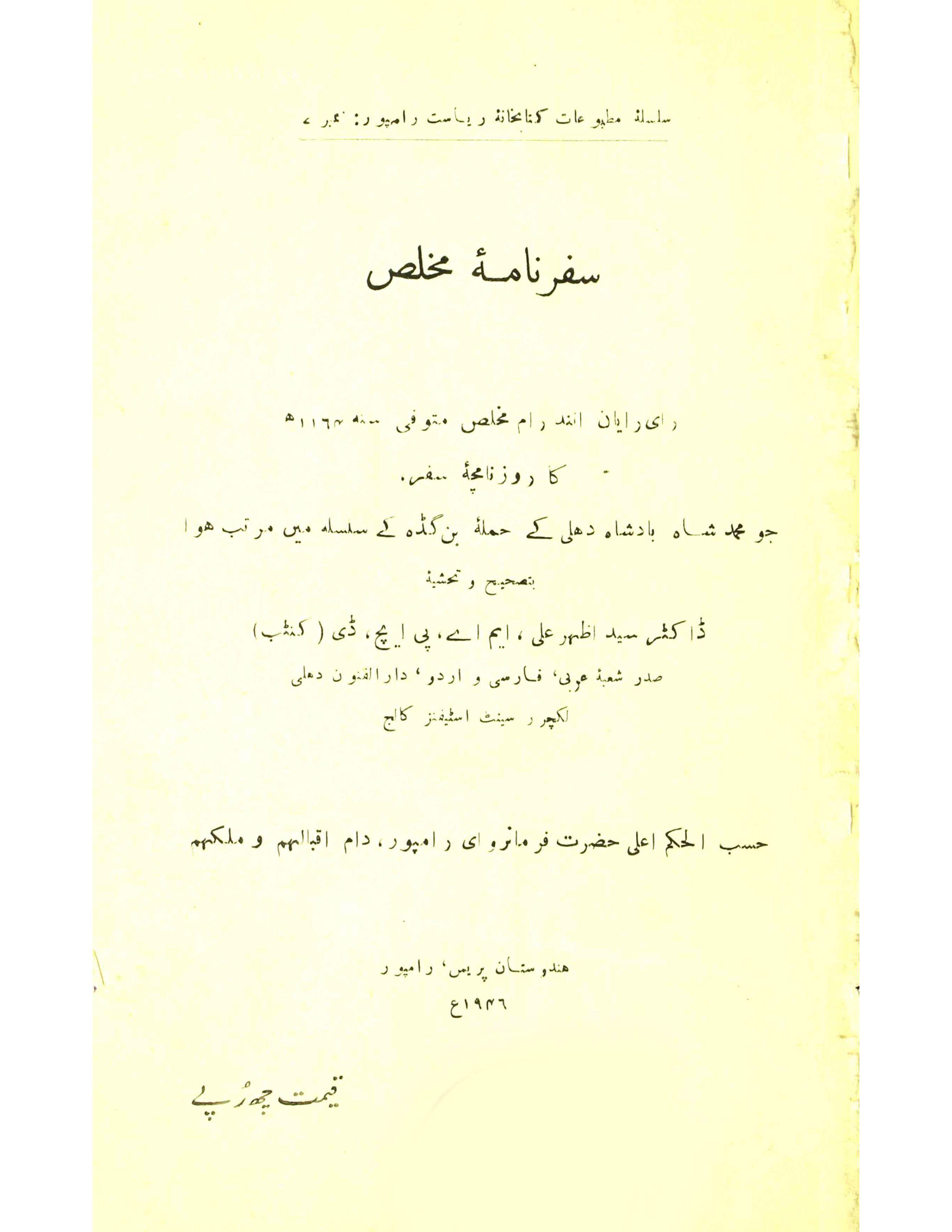 Safarnama-e-Mukhlis