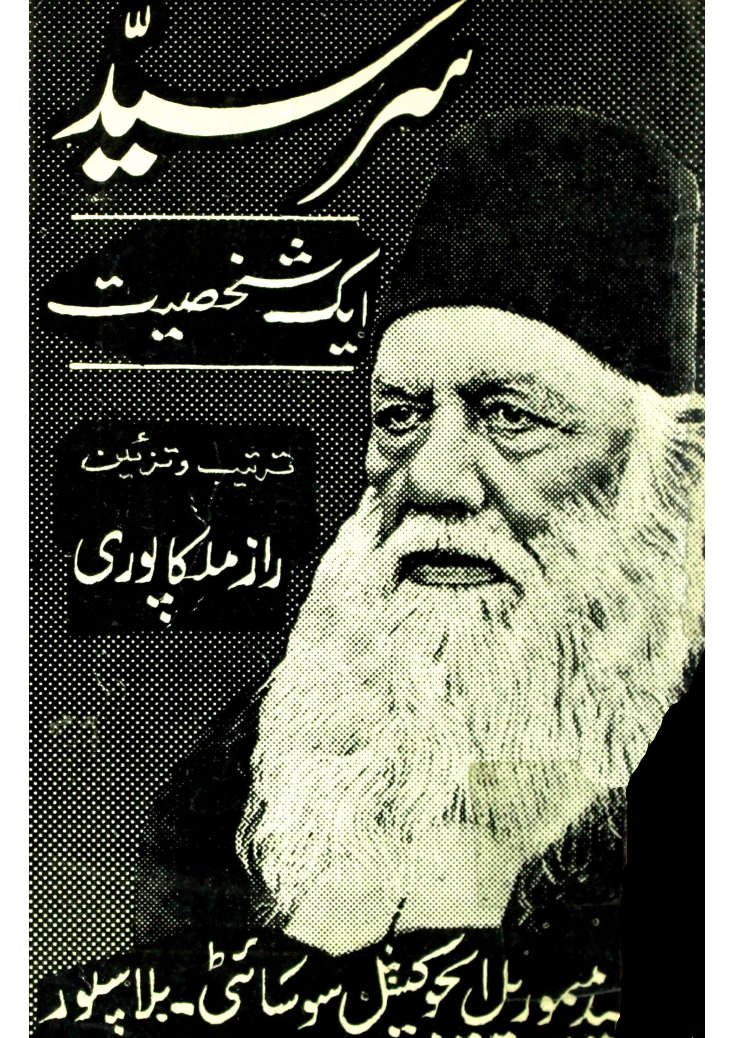 Sir Syed Ek Shakhsiyat