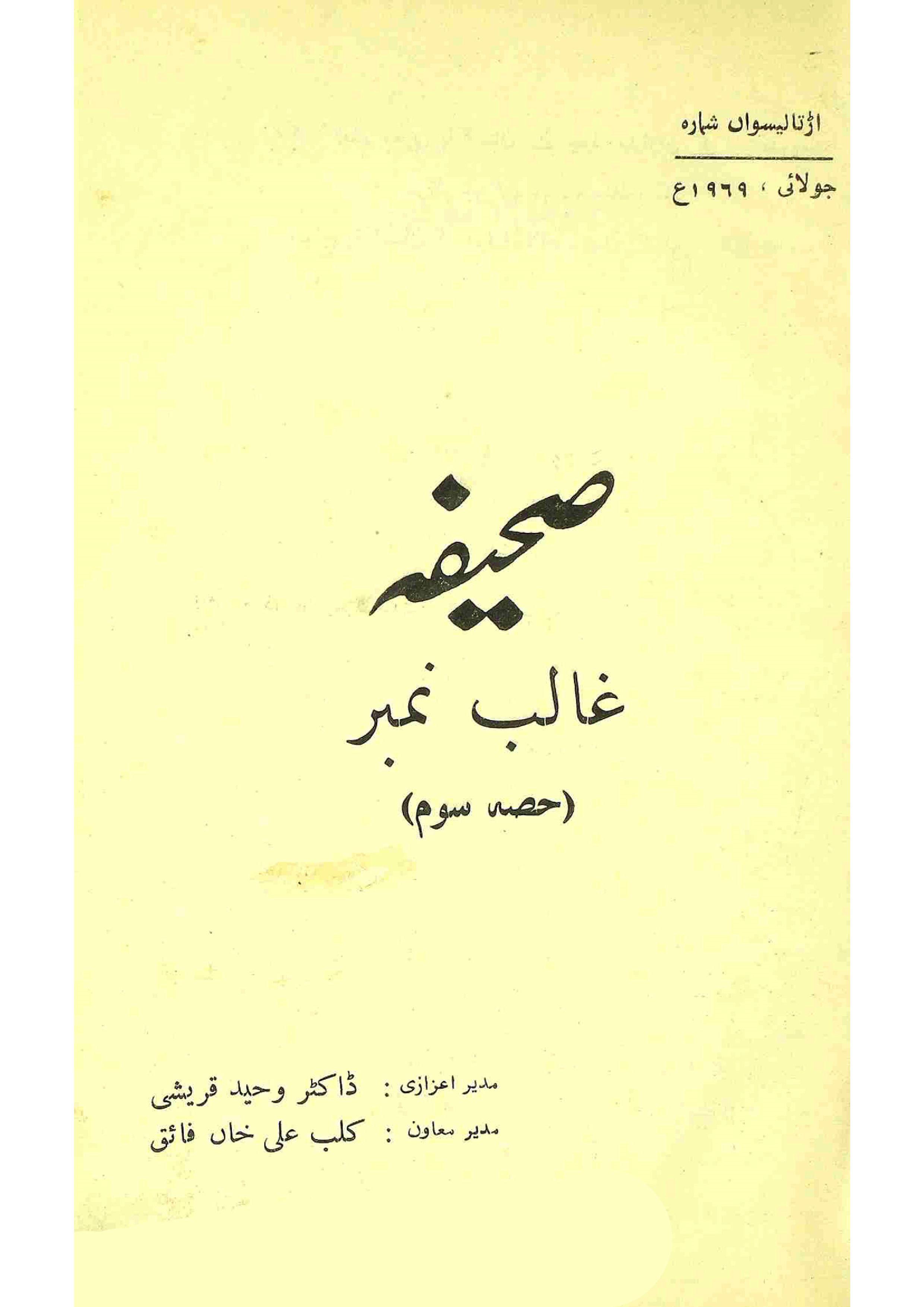Saheefa     Ghalib Number-Part-003 : Shumara Number-048