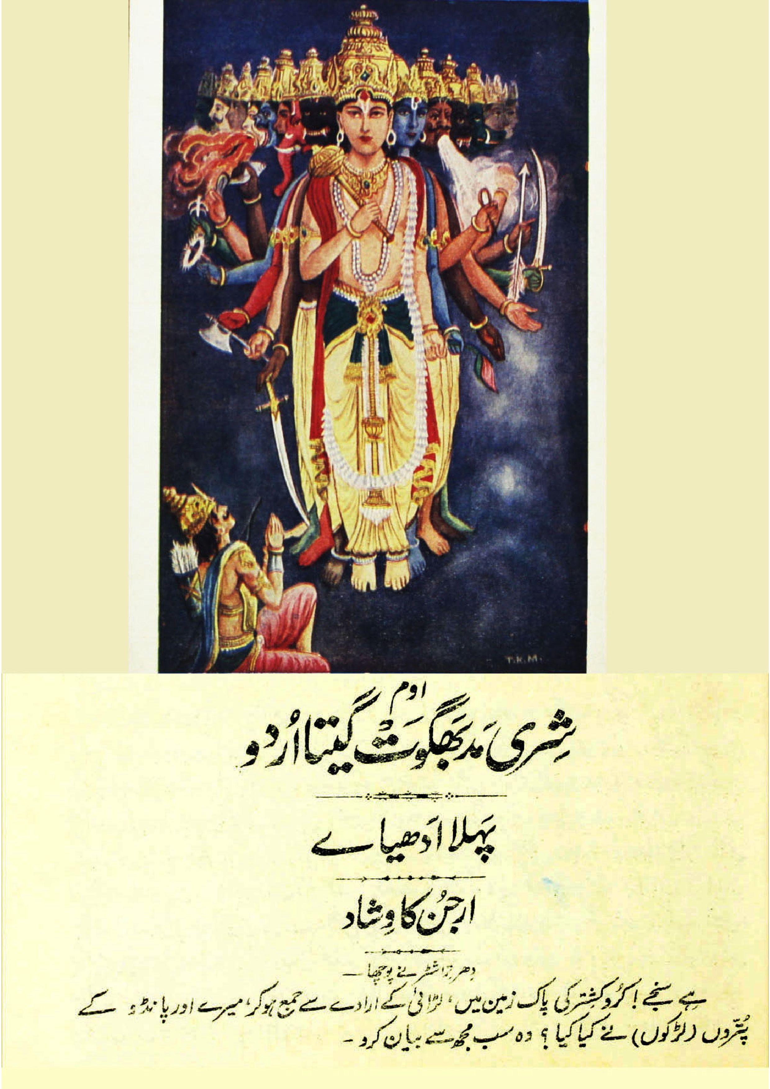 Shri Mad Bhagwat Geeta Urdu