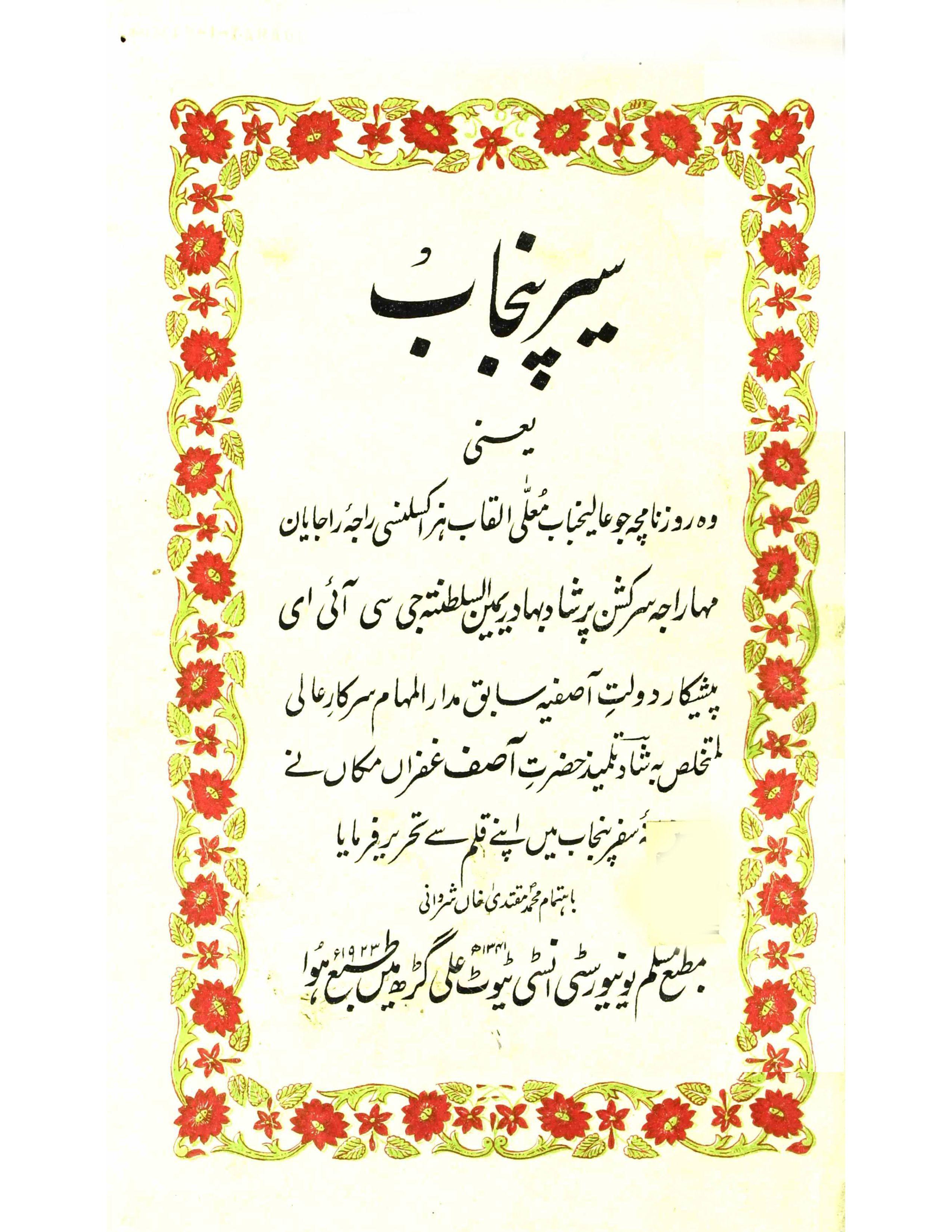 Ser-e-Panjab