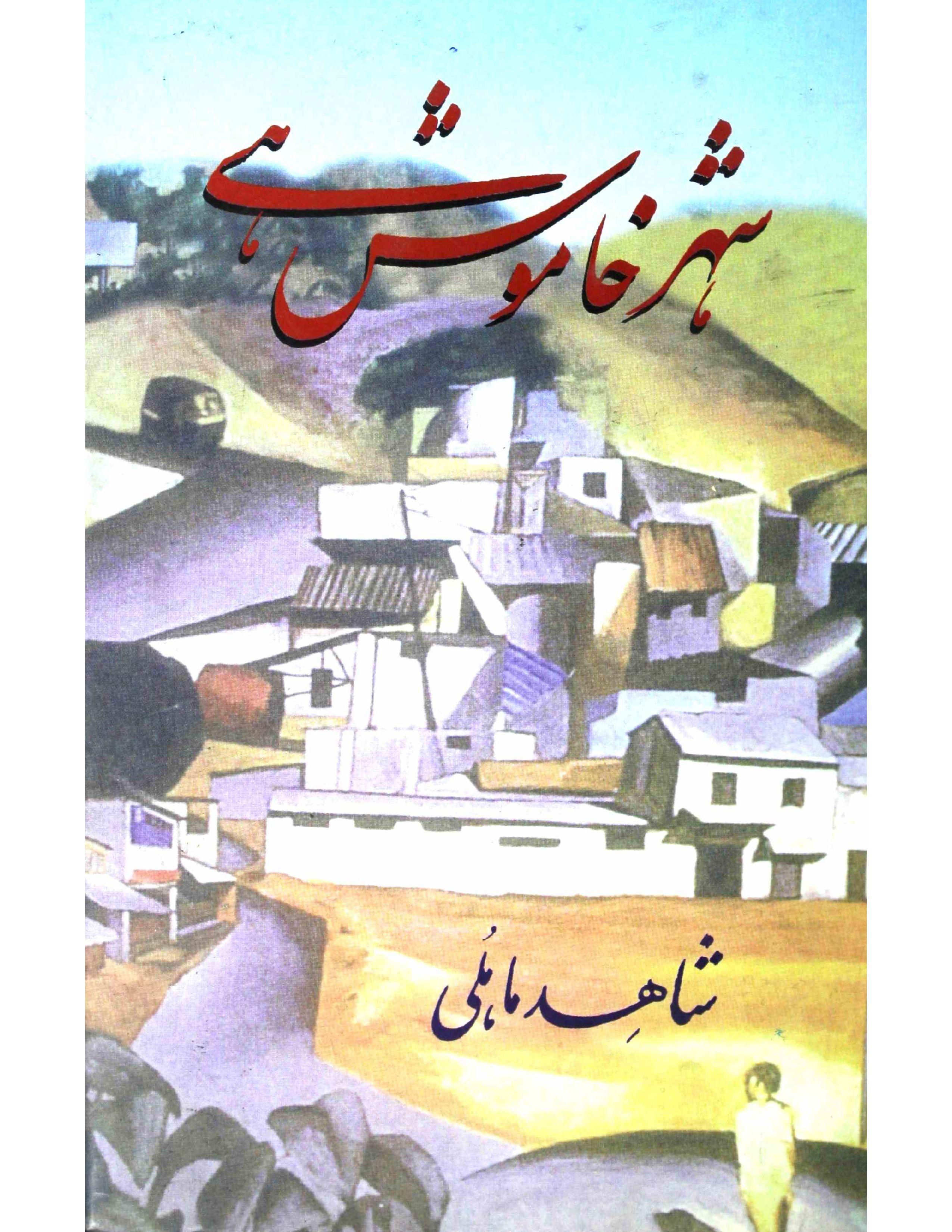 Shahar Khamosh Hai