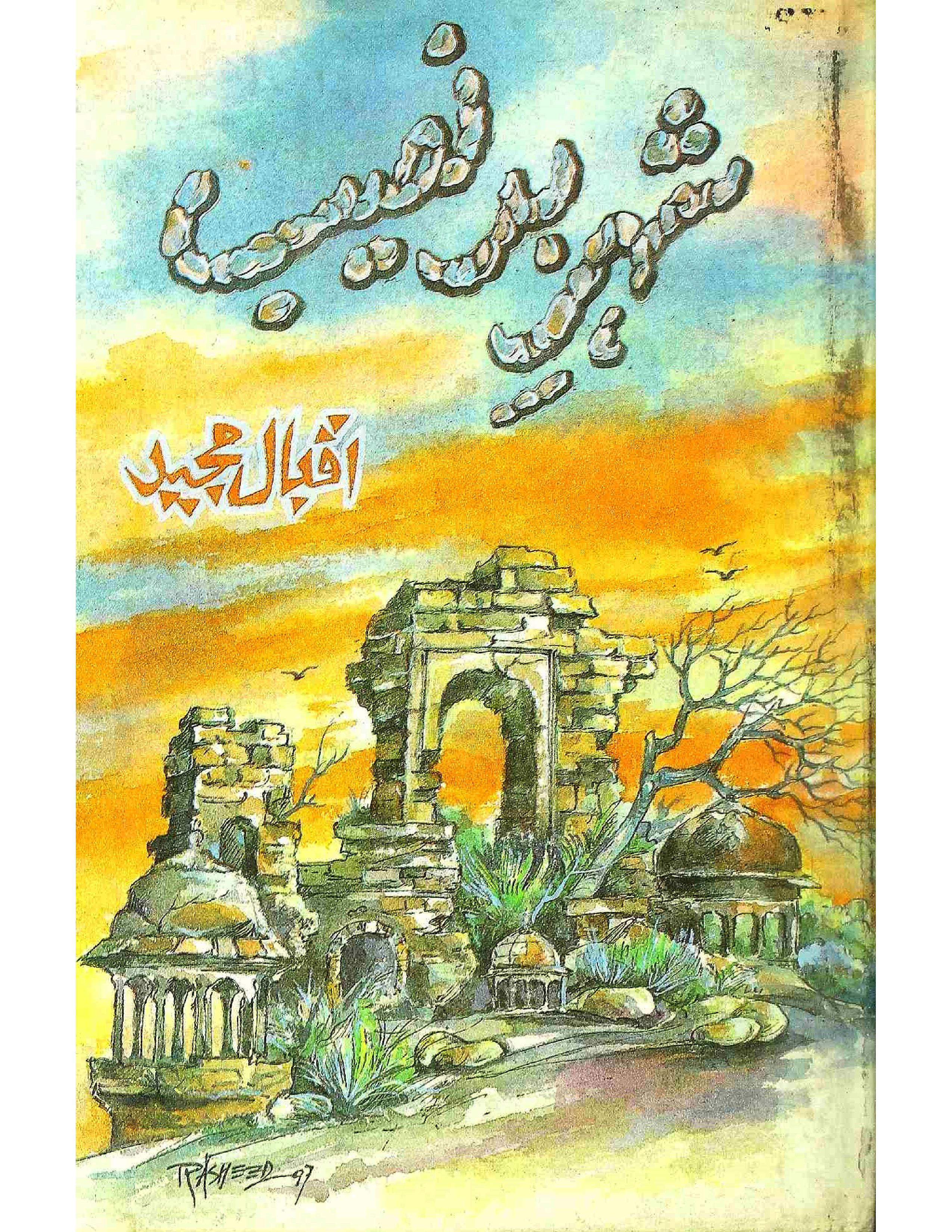 Shahr-e-Badnaseeb