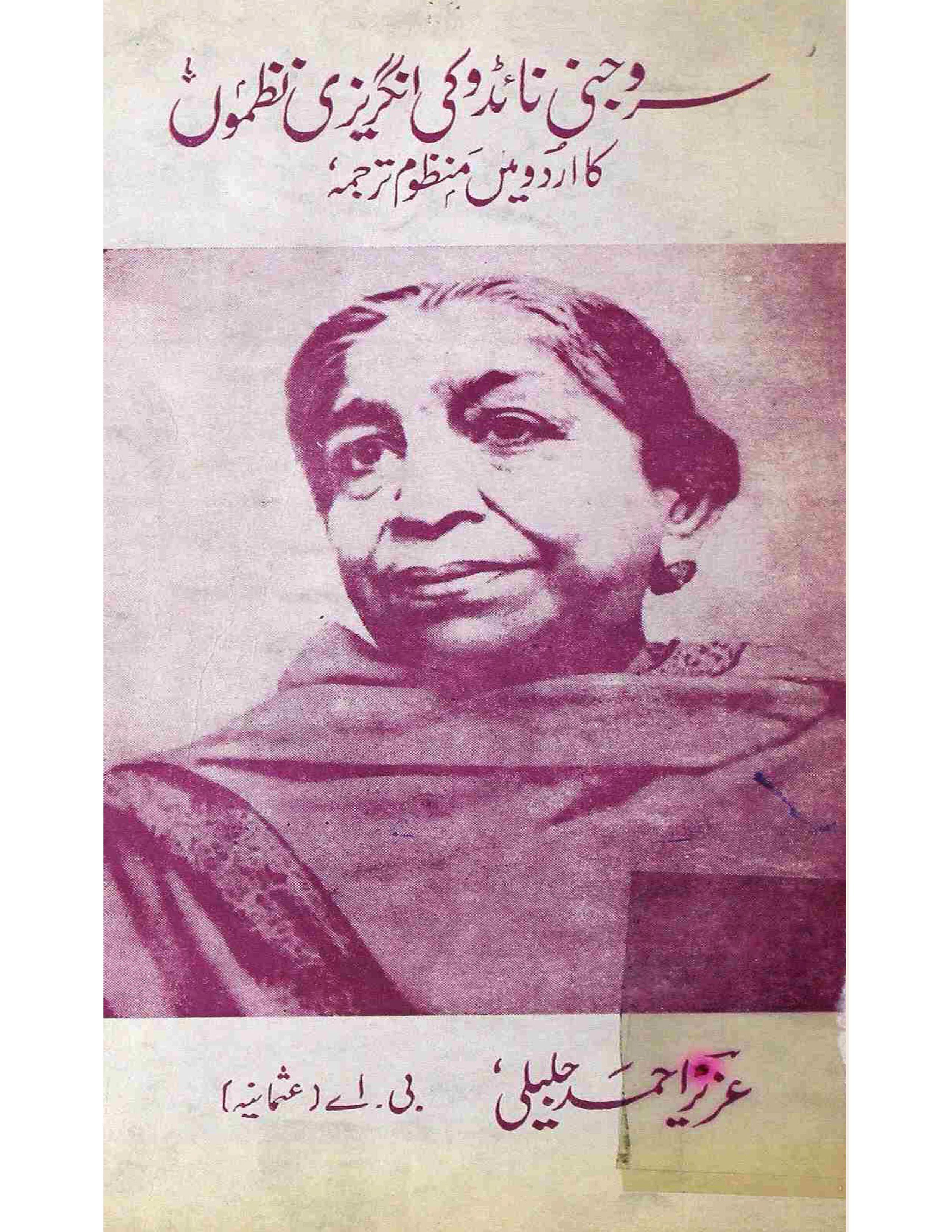 Sarojini Naidu Ki Angrezi Nazmon Ka Urdu Mein Manzoom Tarjuma
