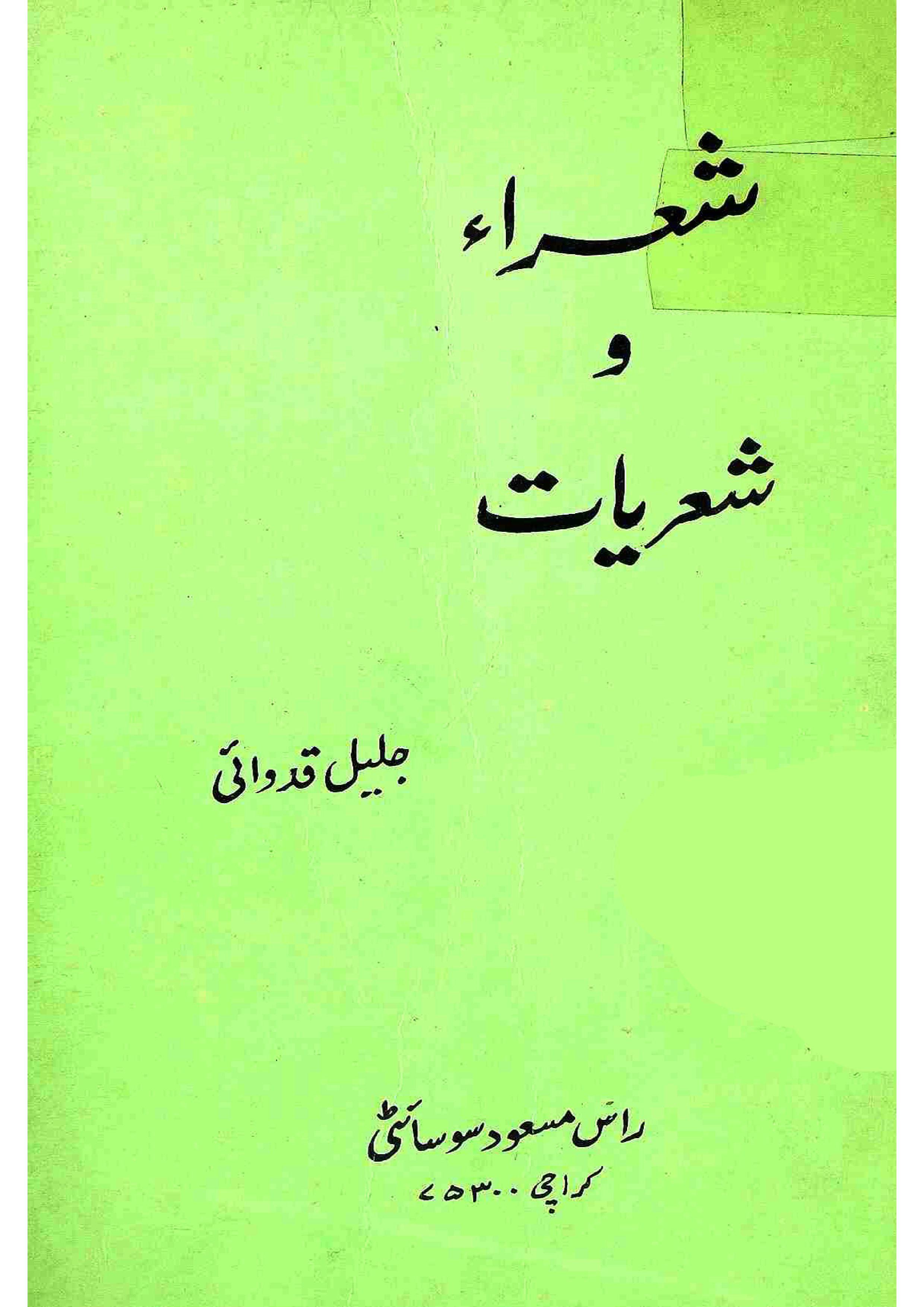Shora-o-Sheriyat