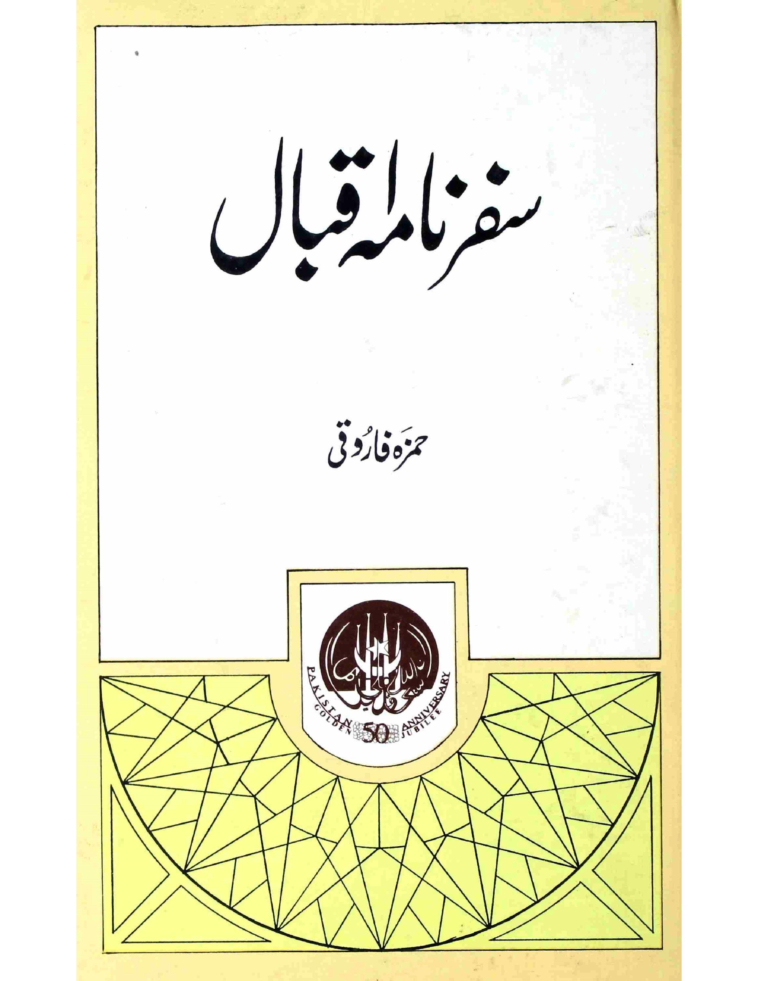 Safar Nama Iqbal