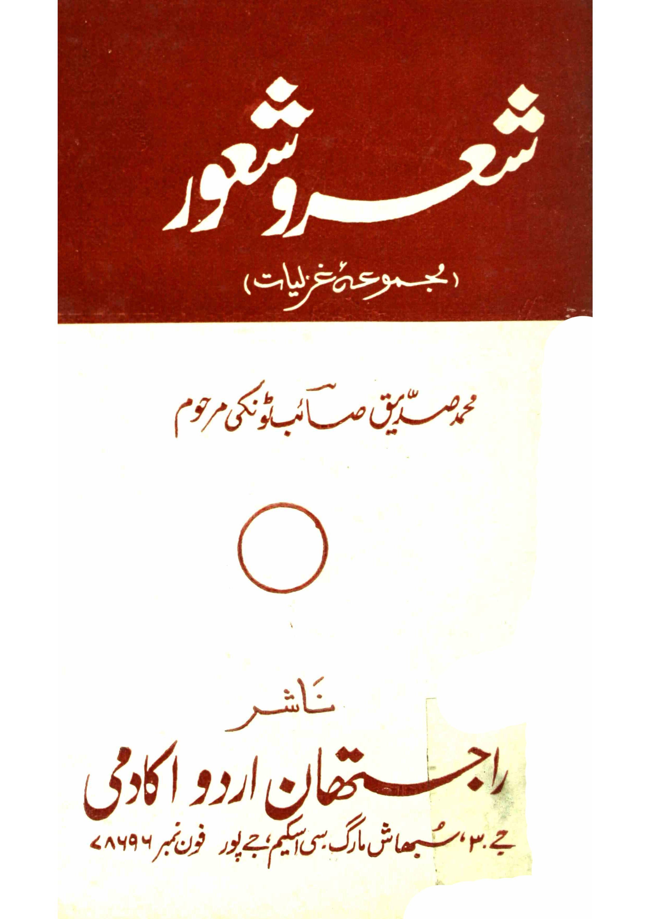 Sher-o-Shuoor