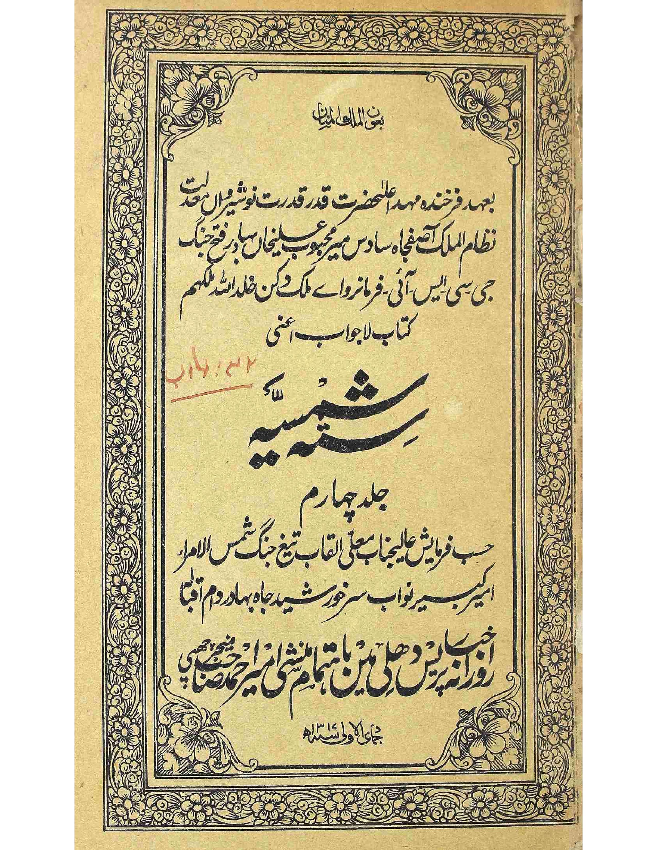 Sitta Shamsiyya     Volume-004