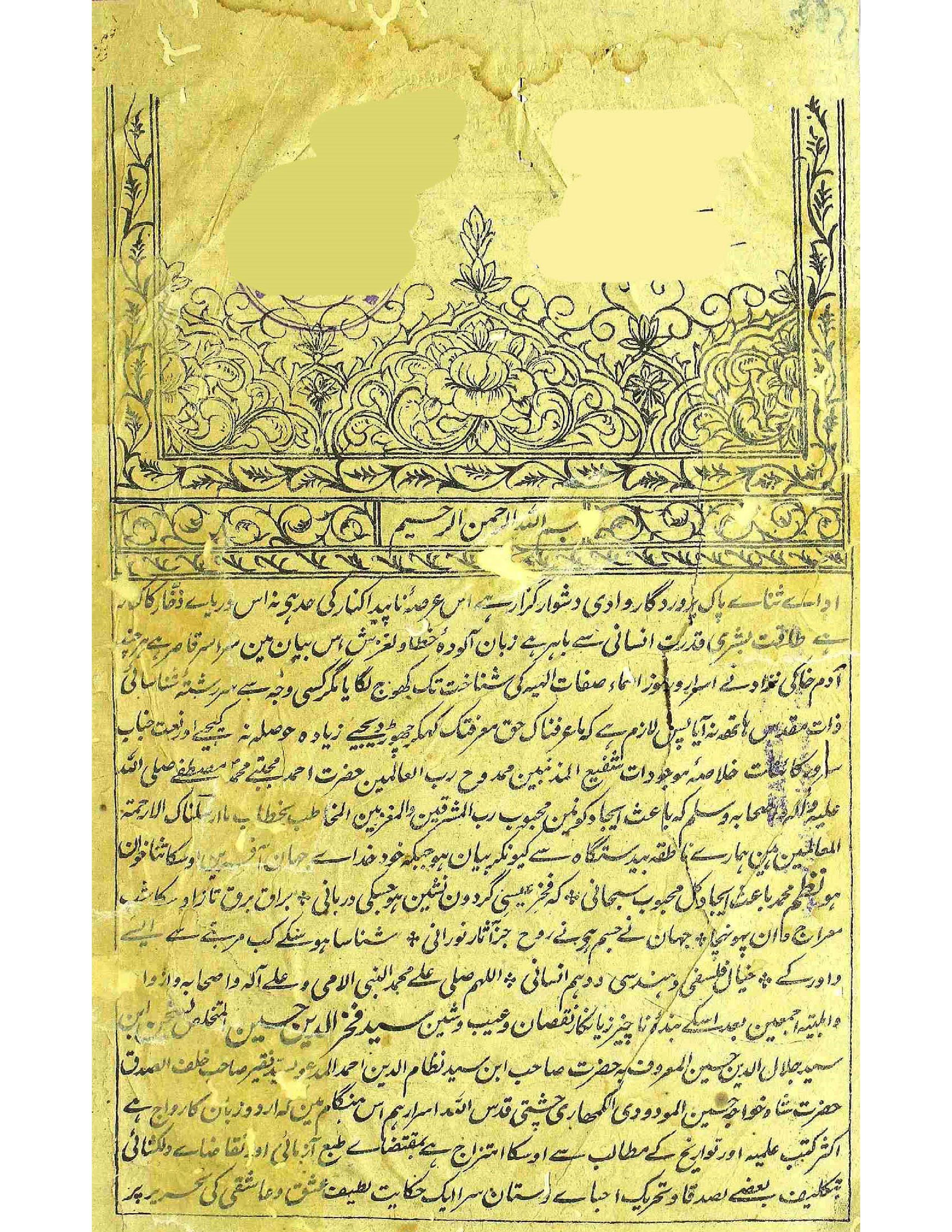 Sarosh-e-Sukhan