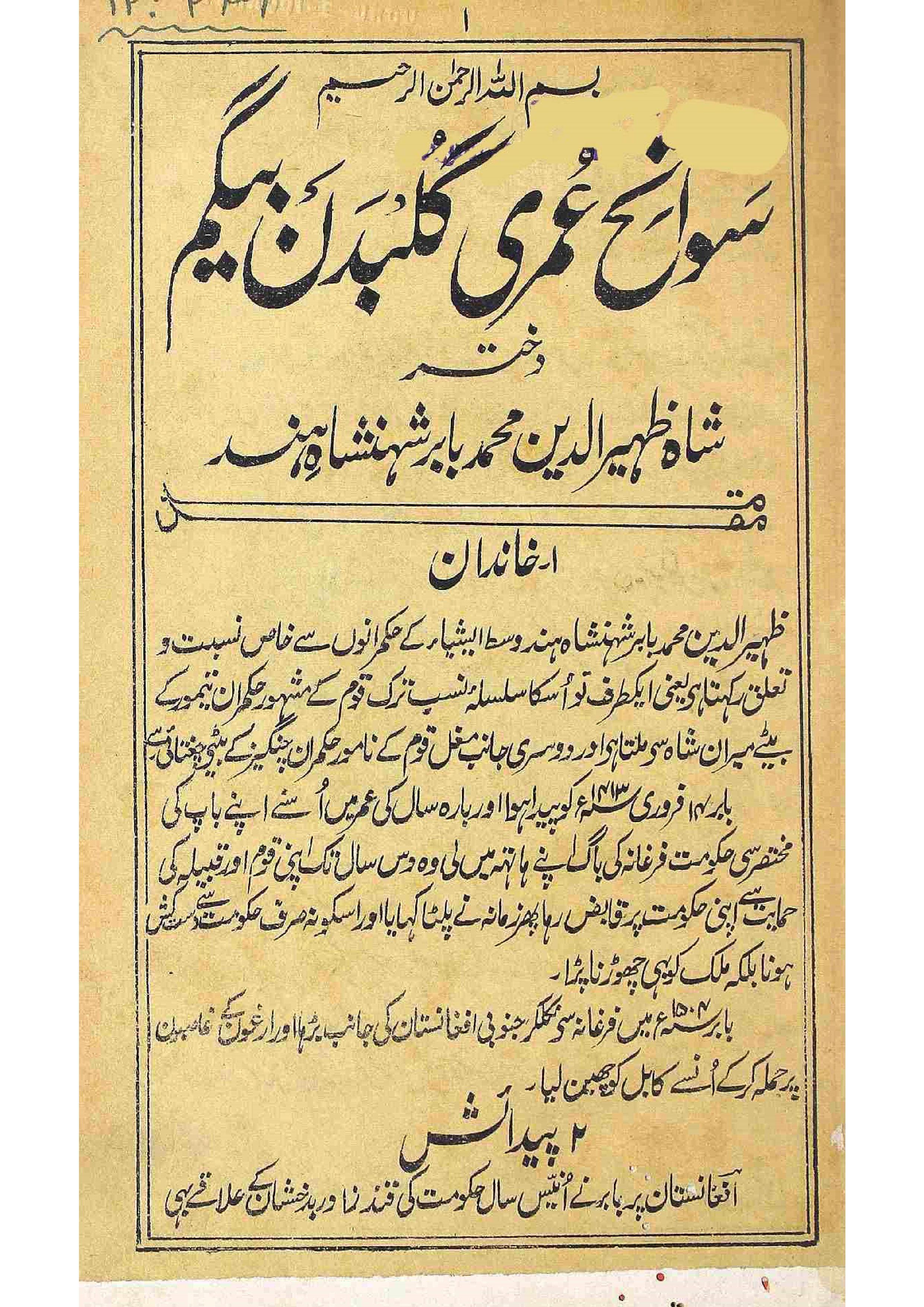 Sawaneh Umri Gulbadan Begam
