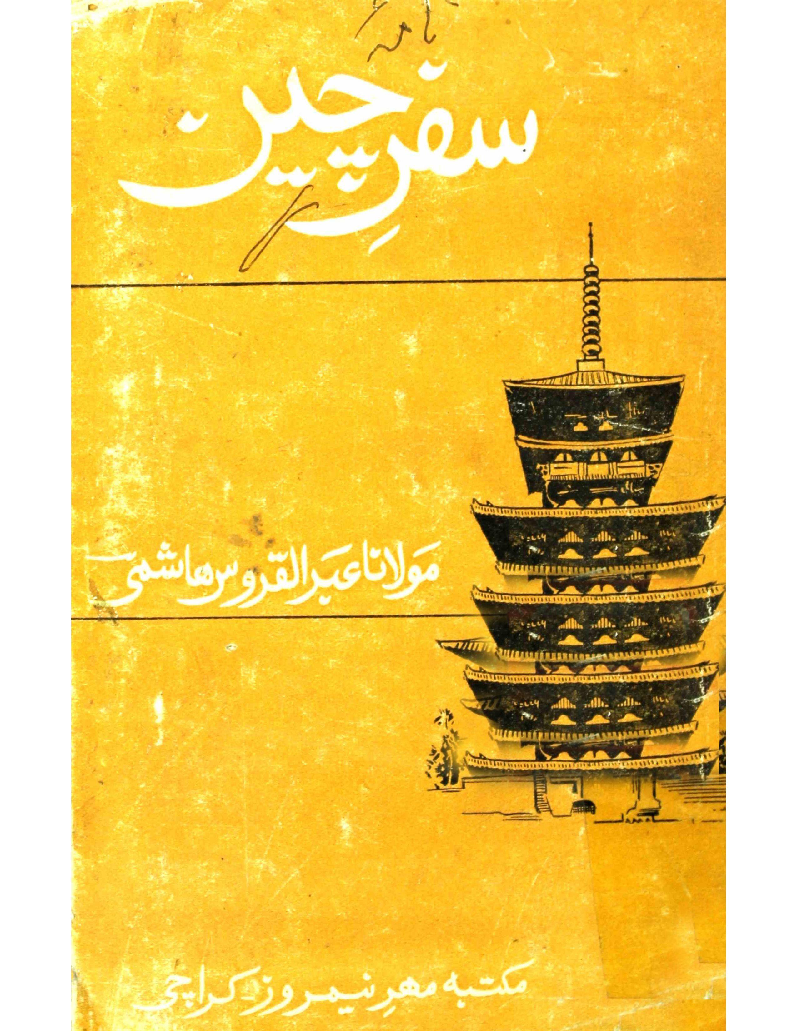 Safar Nama-e-China