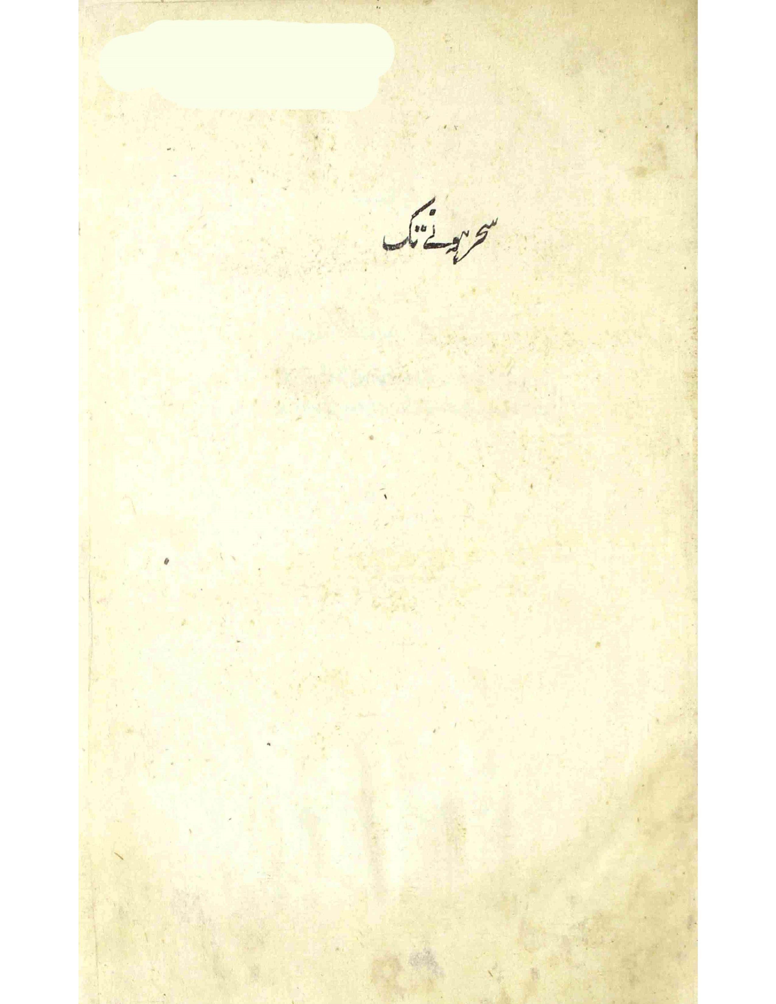 Sahar Hone Tak