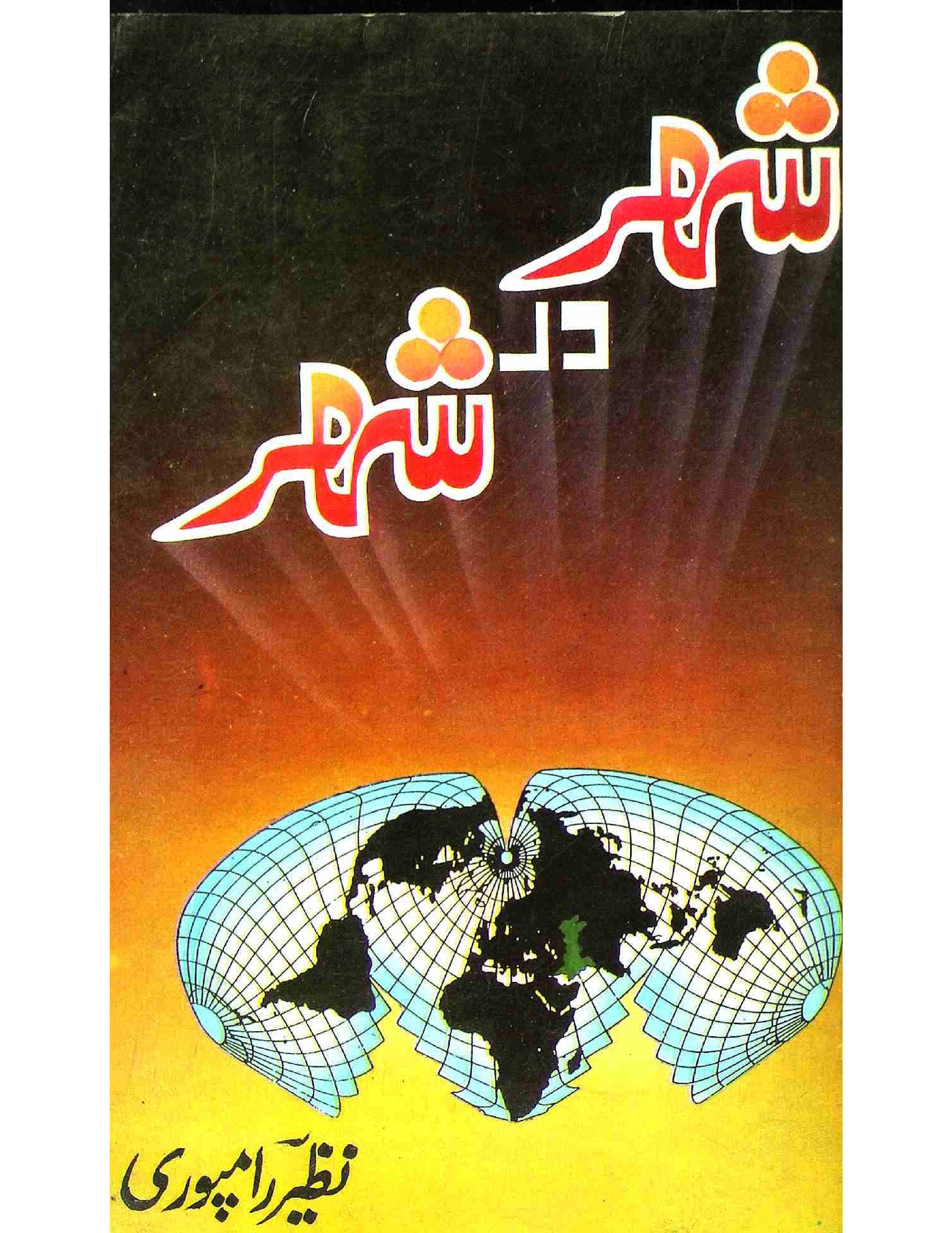 Shahr Dar Shahr