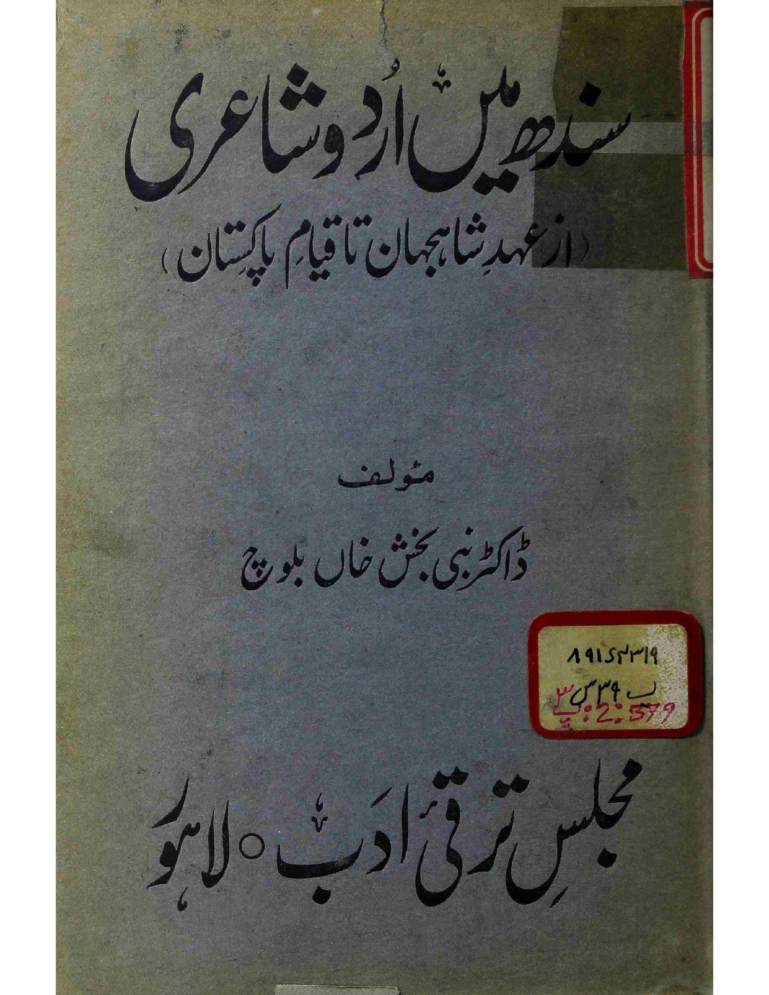 Sindh Mein Urdu Shayari