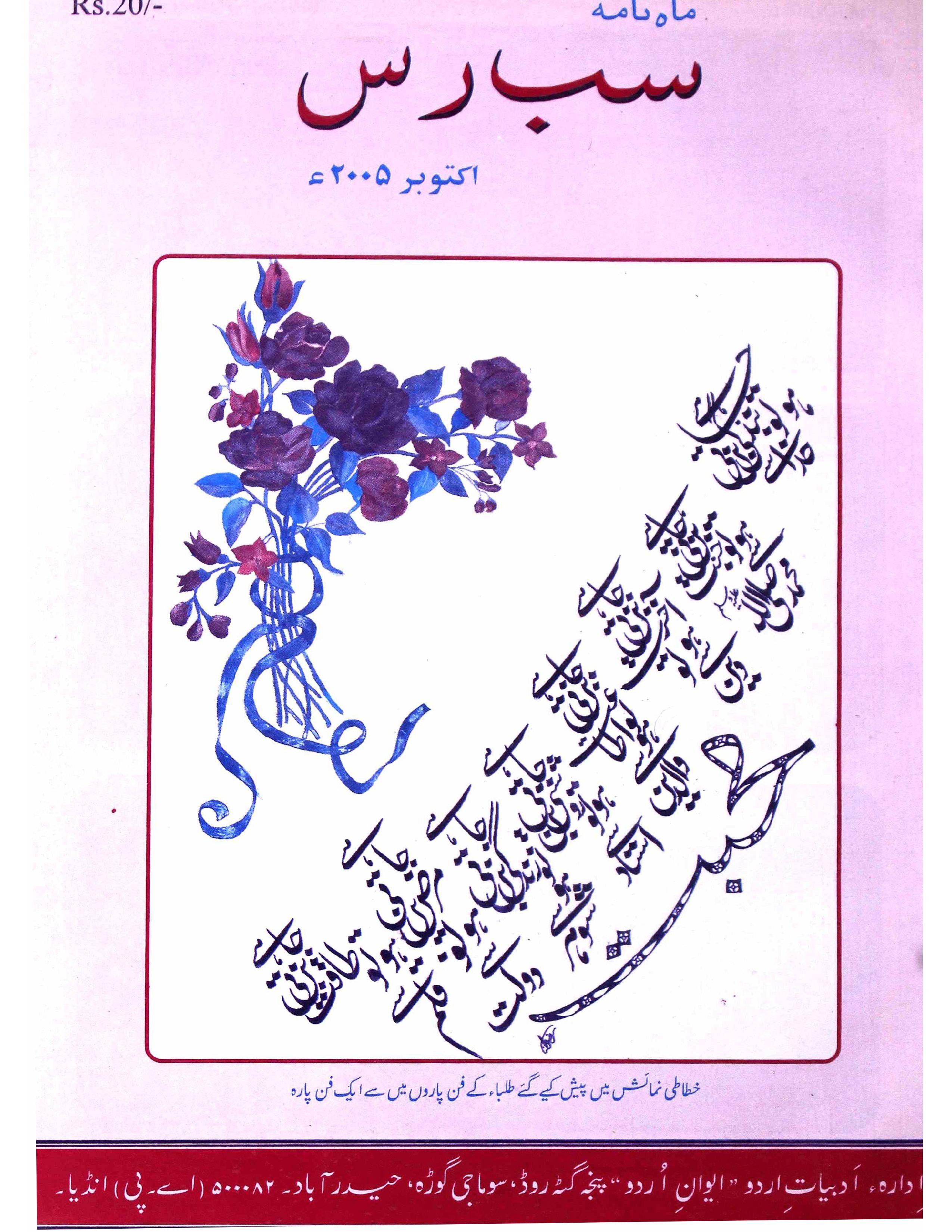 Sab Ras     Shumara Number-010