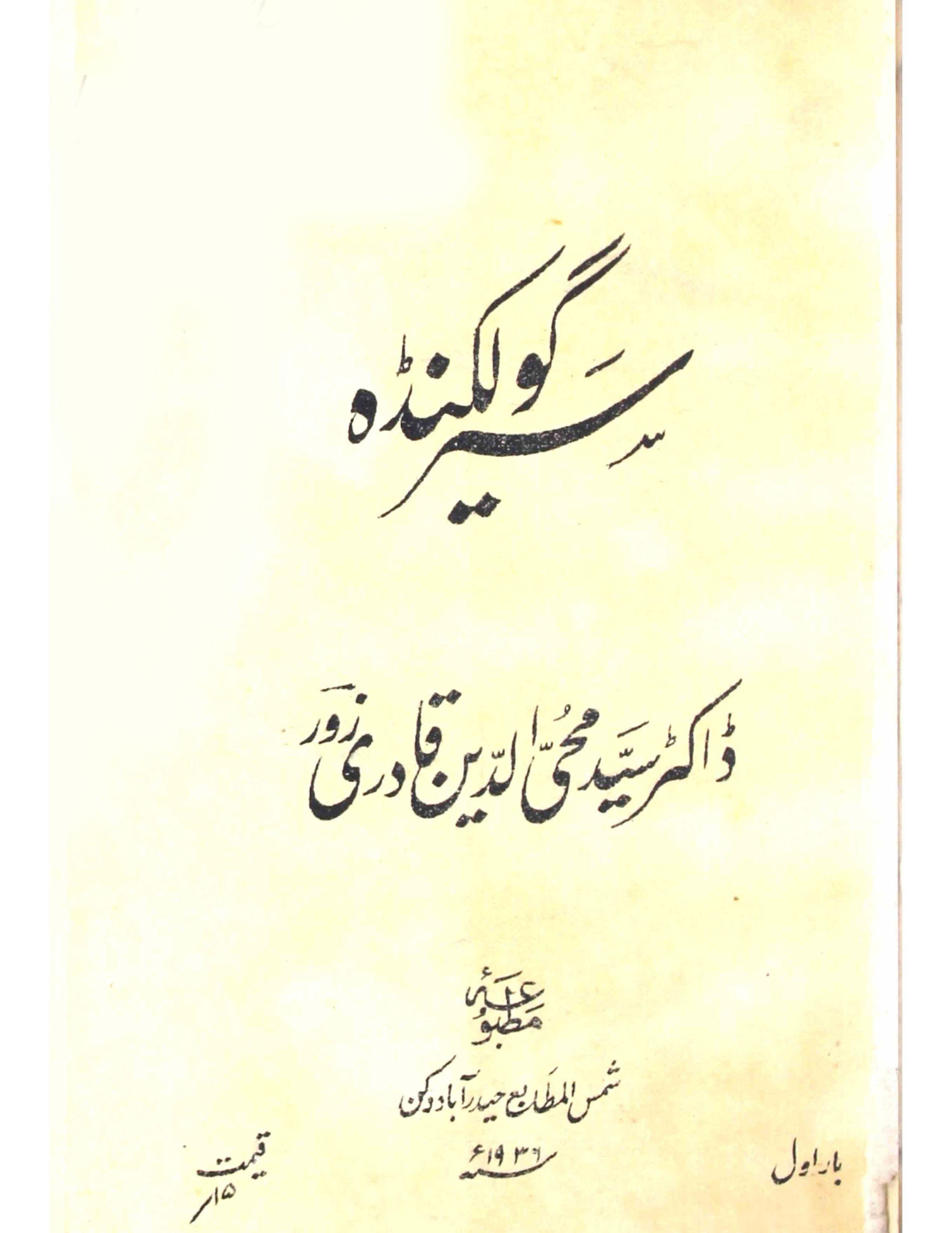 Sair-e-Golkonda