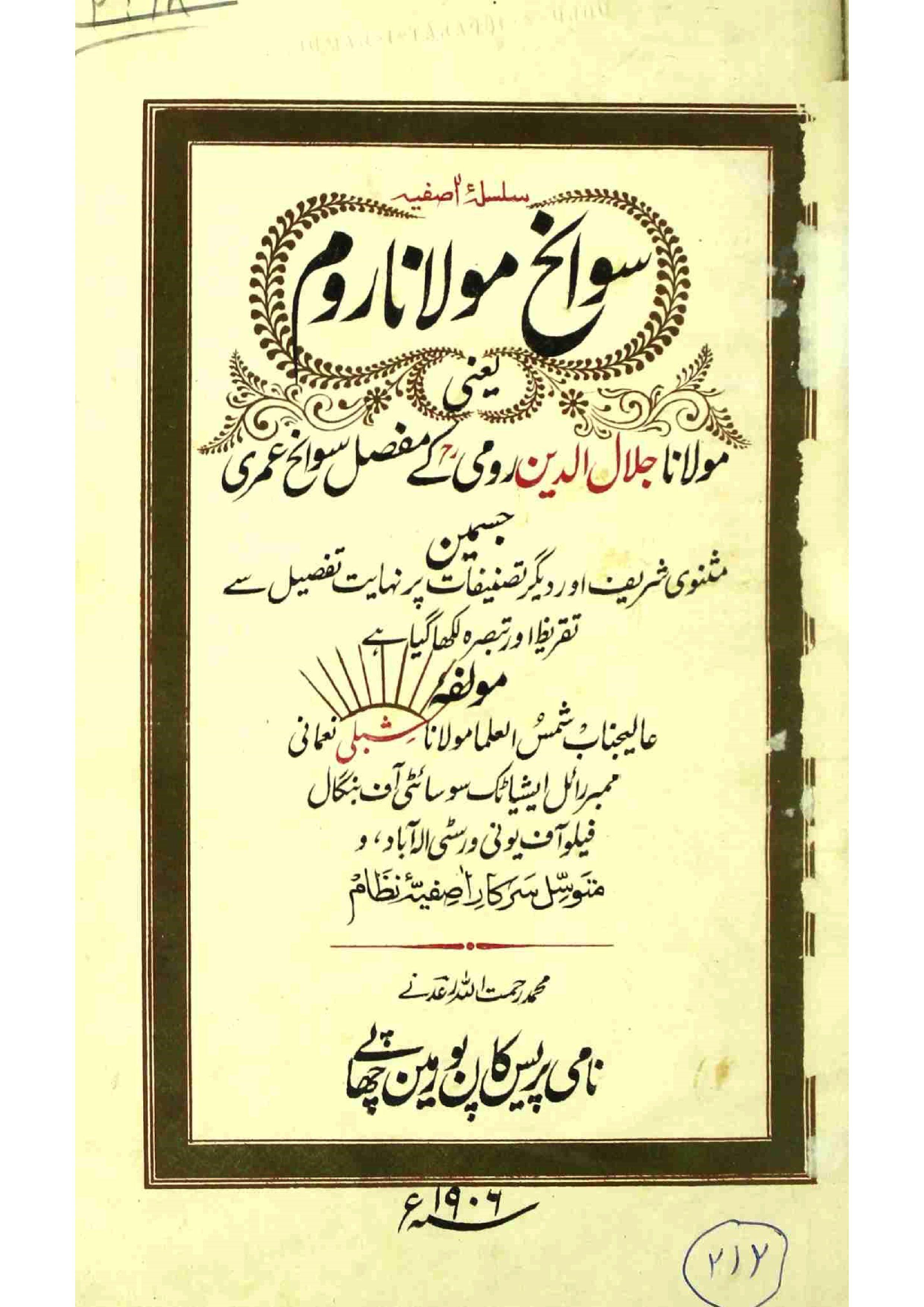 Sawaneh Maulana Room