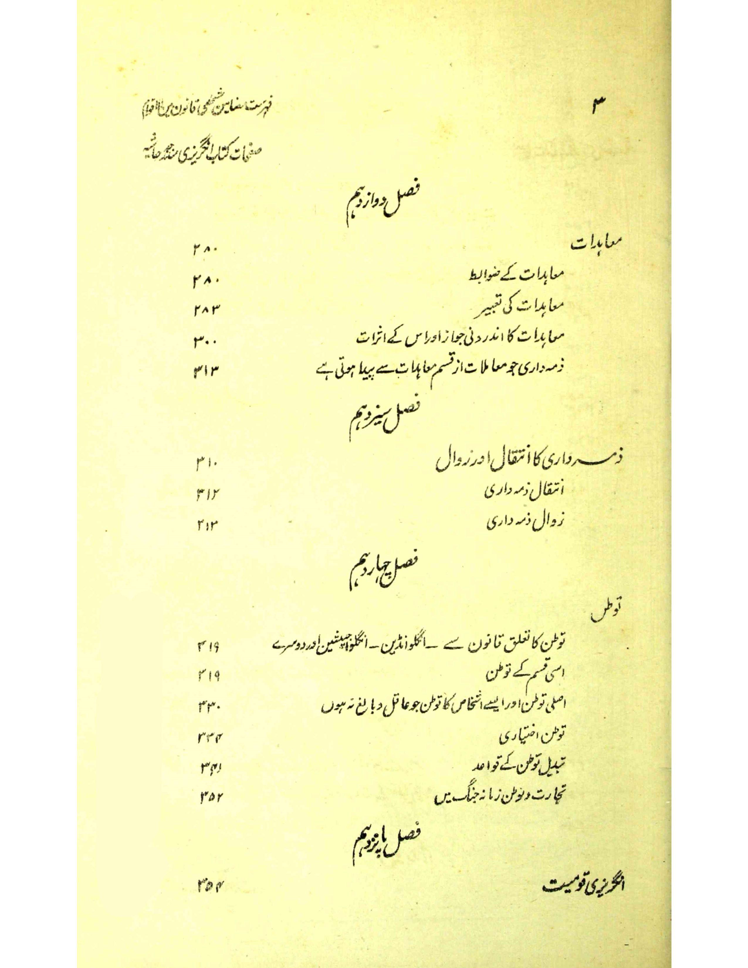 Shakhsi Qanoon Bain-ul-Aqwam
