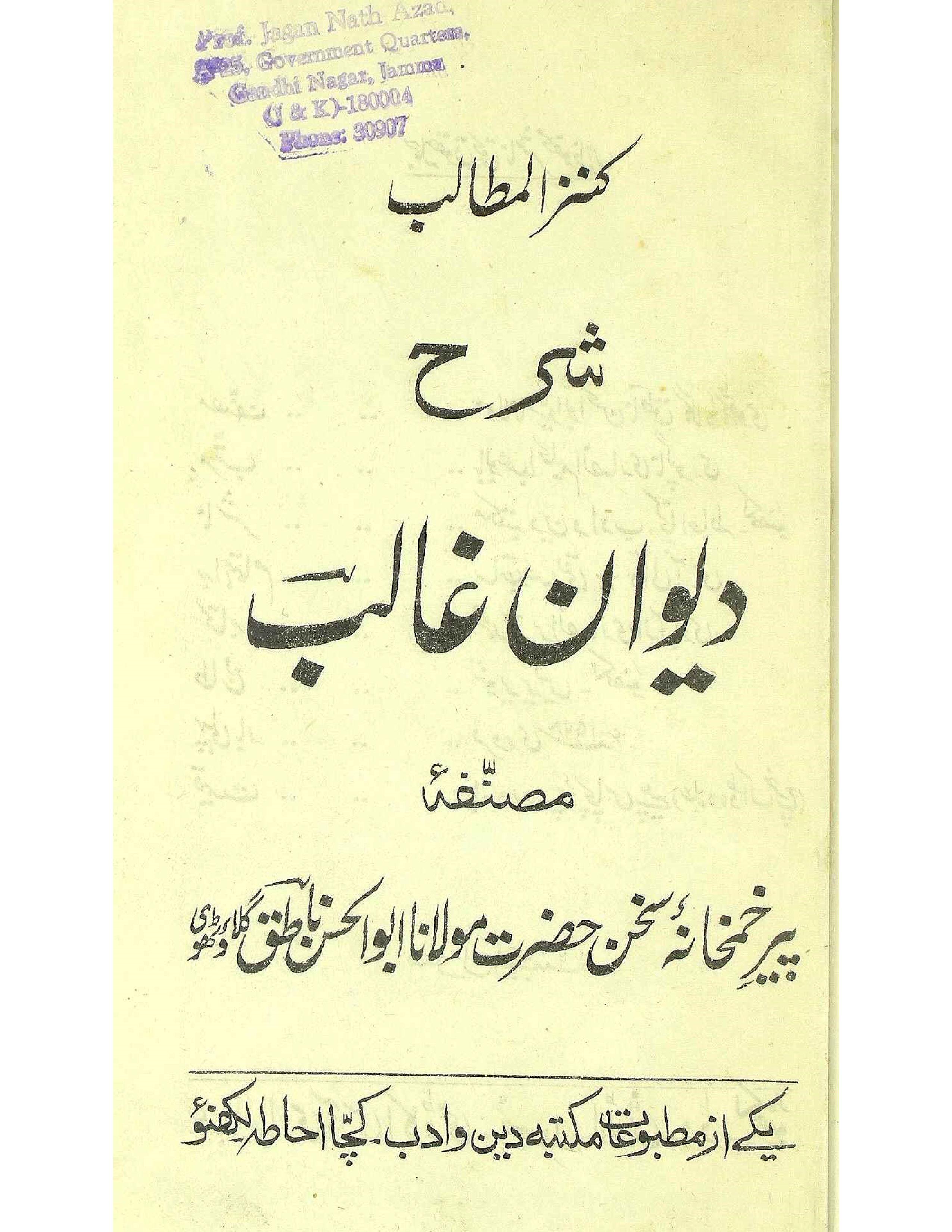 Sharh Deewan-e-Ghalib