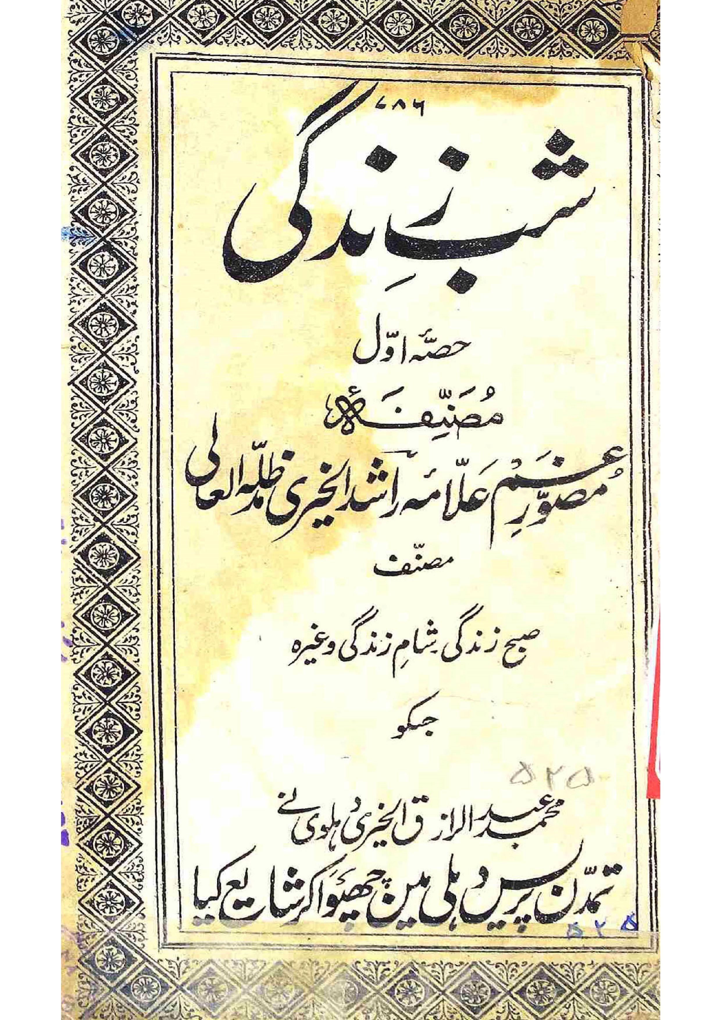Shab-e-Zindagi     Volume-001