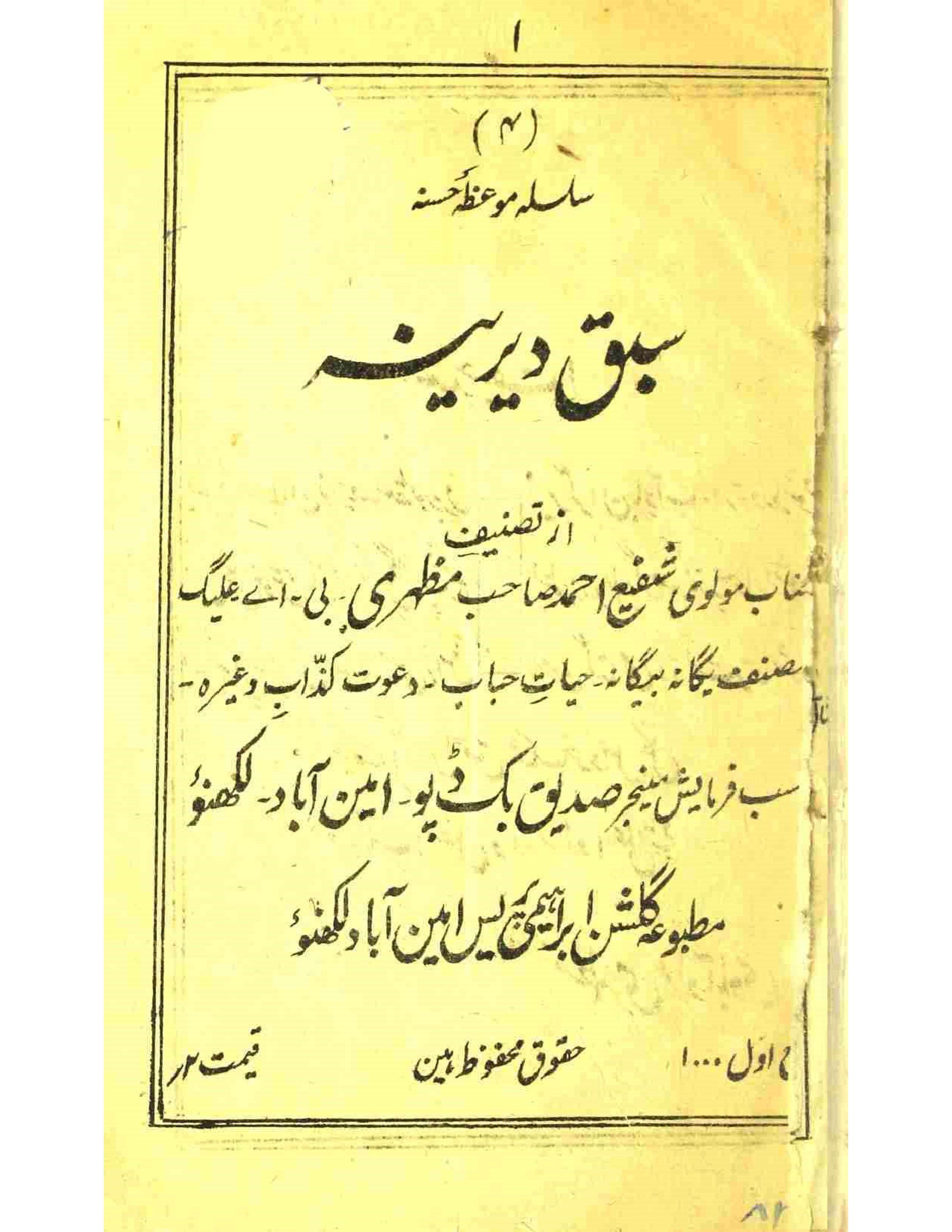 Sabaq-e-Derina