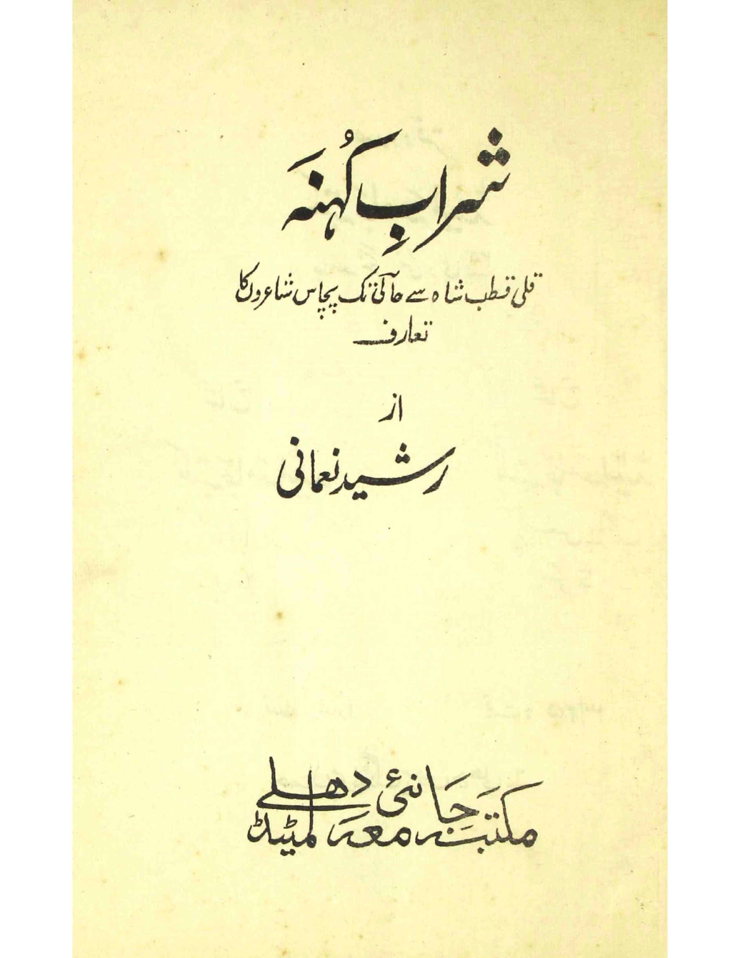 Sharab-e-Kohna     Quli Qutub Shah Se Hali Tak Pachas Shaeron Ka Taruf