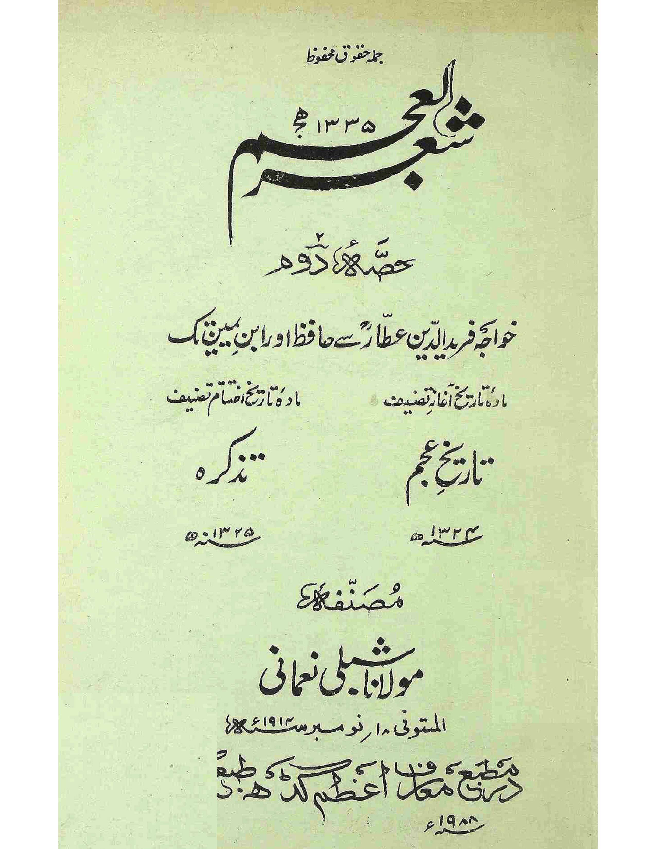 Sher-ul-Ajam     Part-002