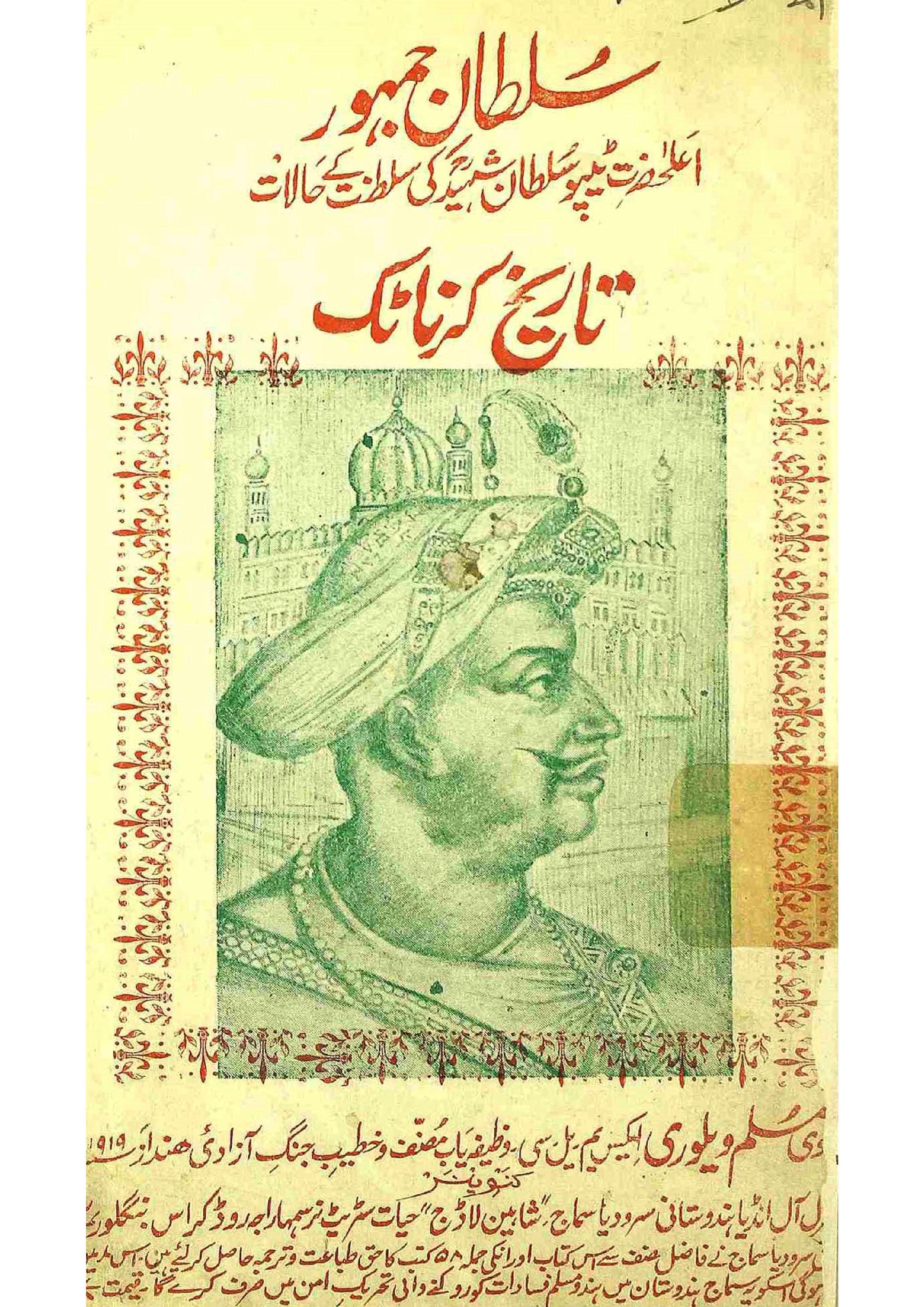 Sultan-e-Jamhoor     Tareekh-e-Karnatak