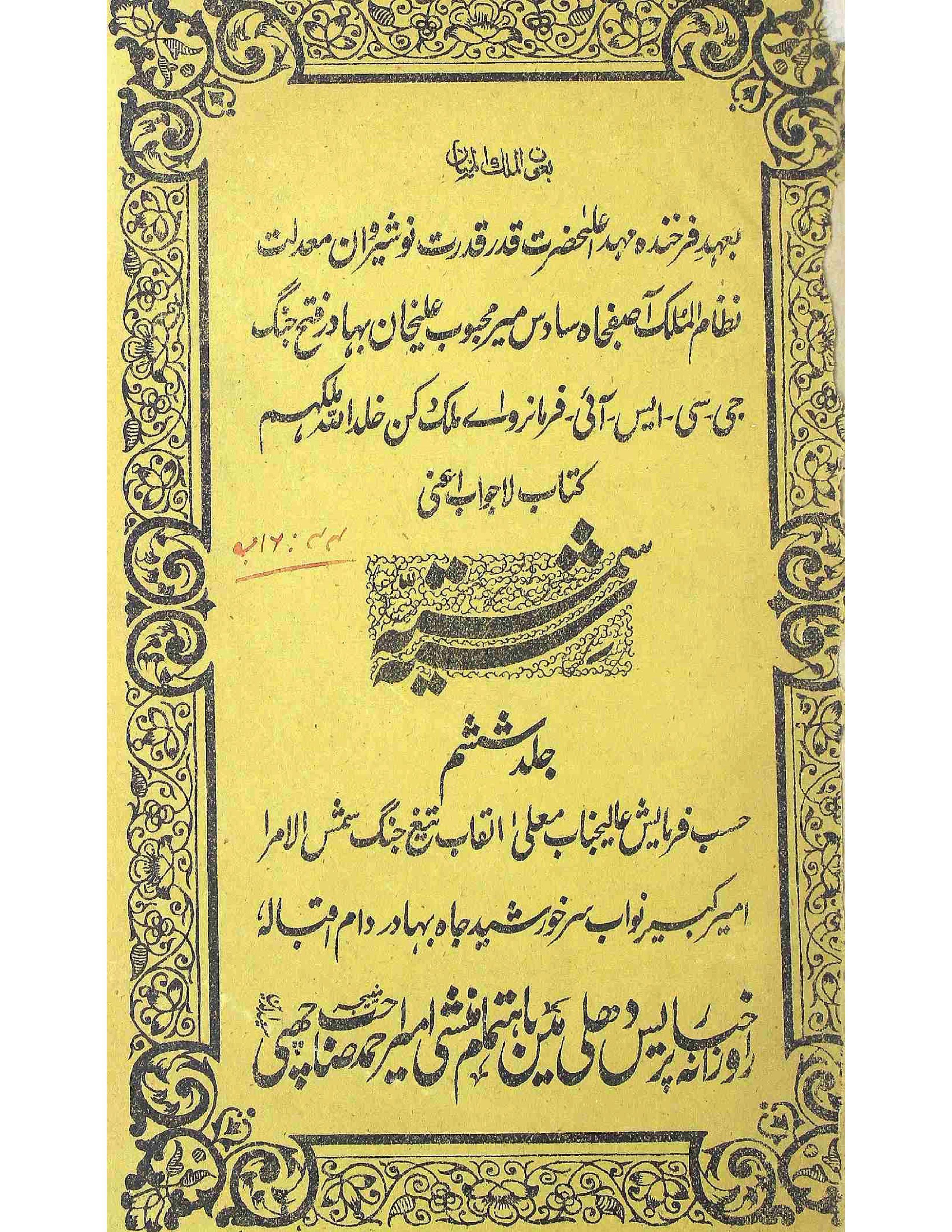 Sitta Shamsiyya     Volume-006