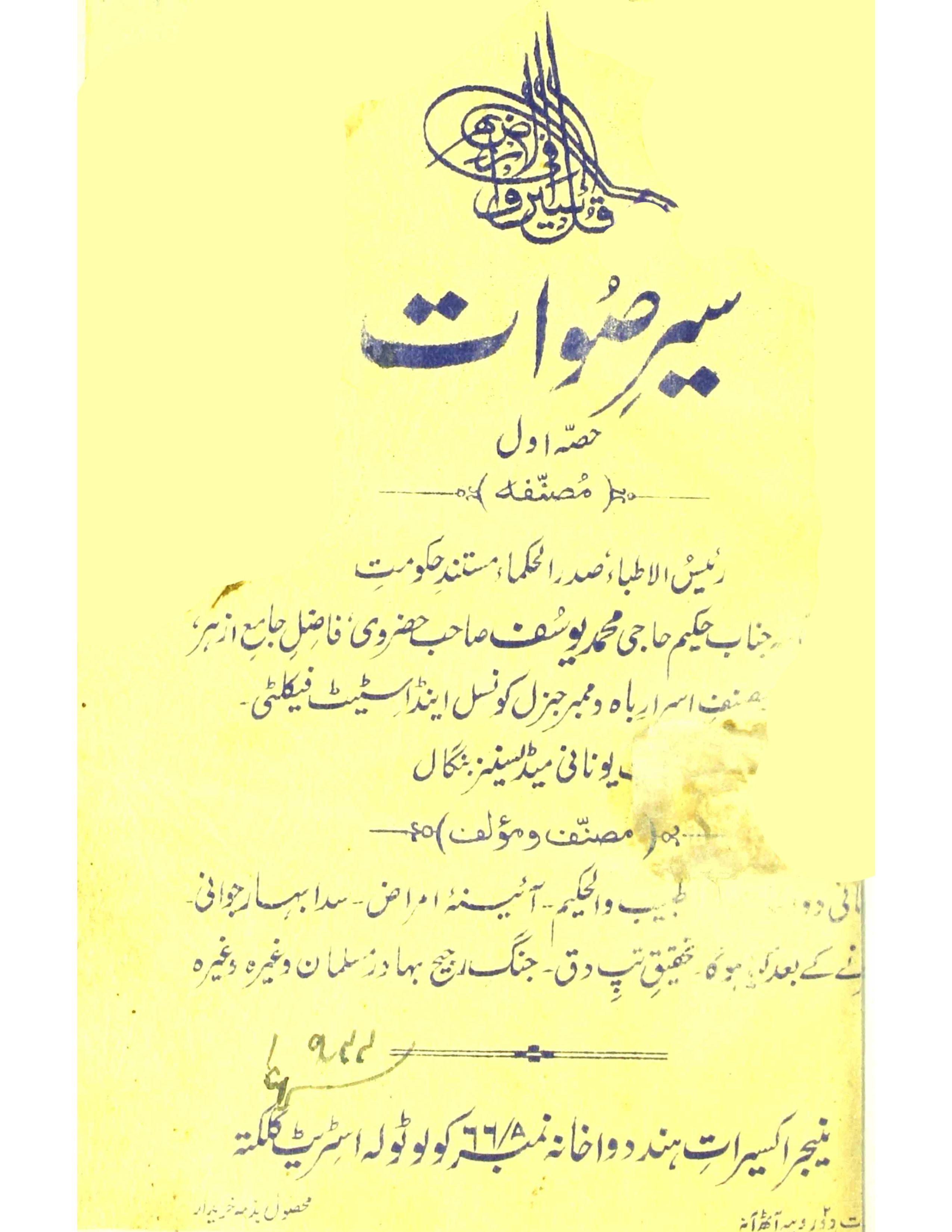 Sair-e-Sawat     Part-001