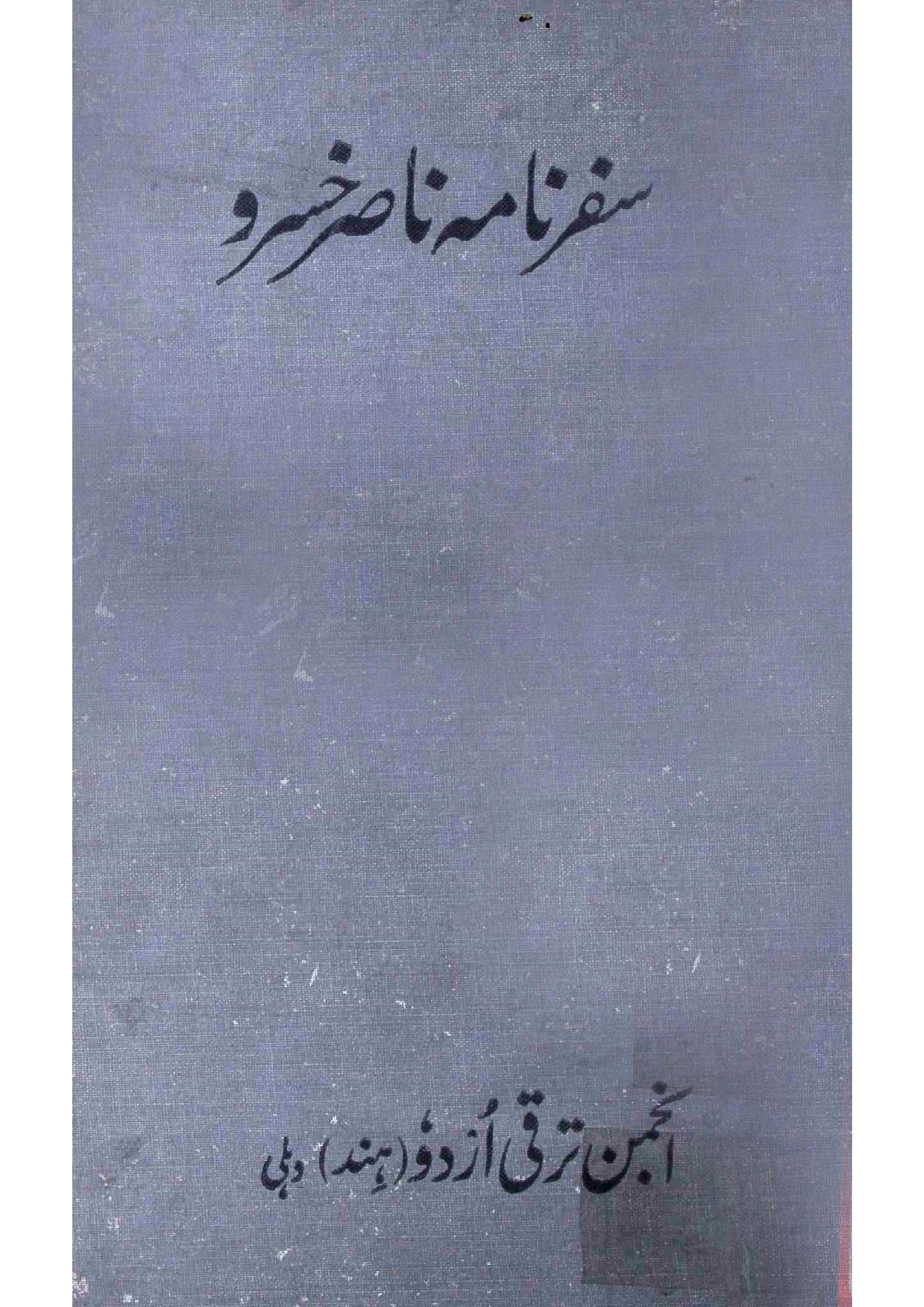 Safar Nama Nasir Khusro