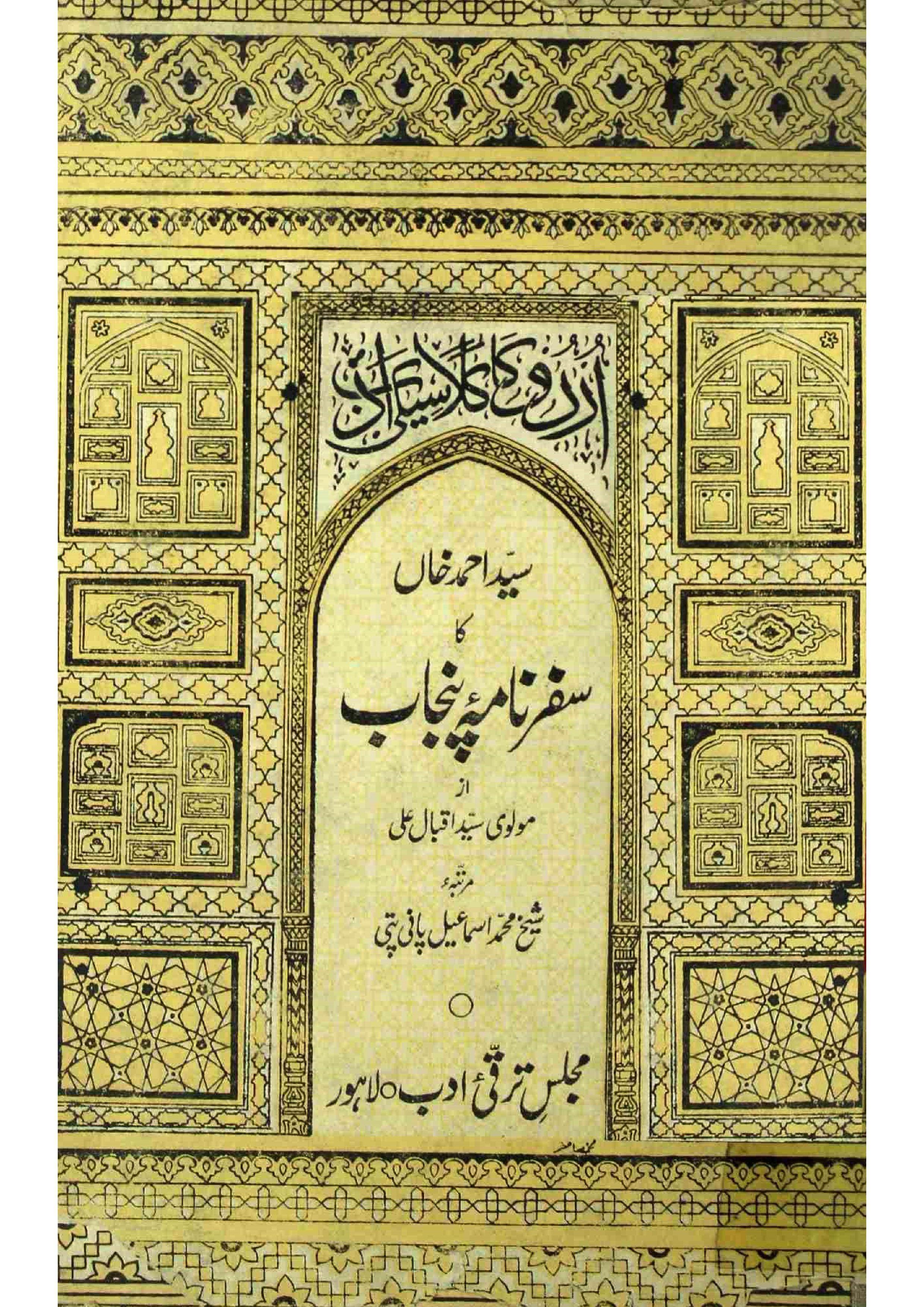 Syed Ahmad Khan Ka Safar Nama-e-Panjab