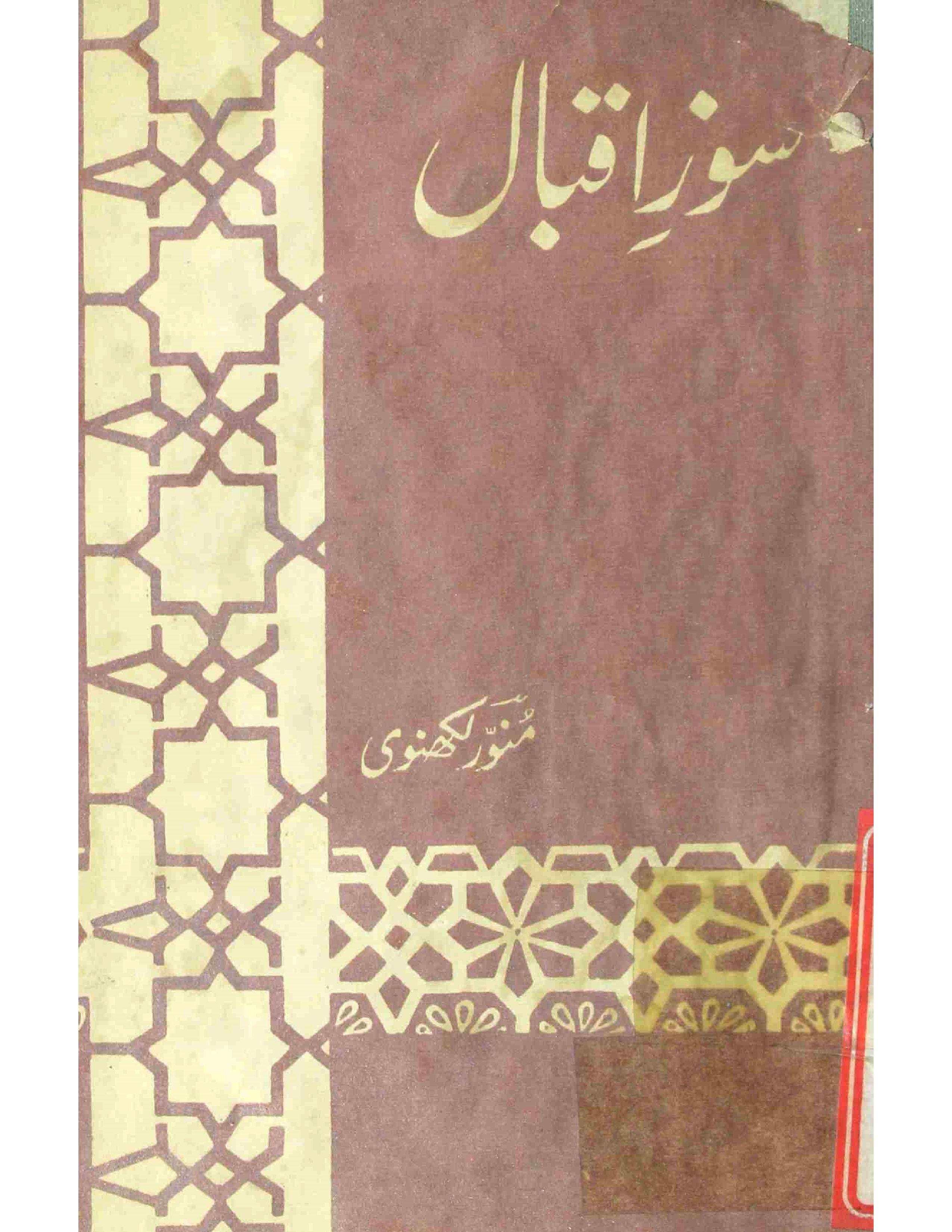 Soz-e-Iqbal