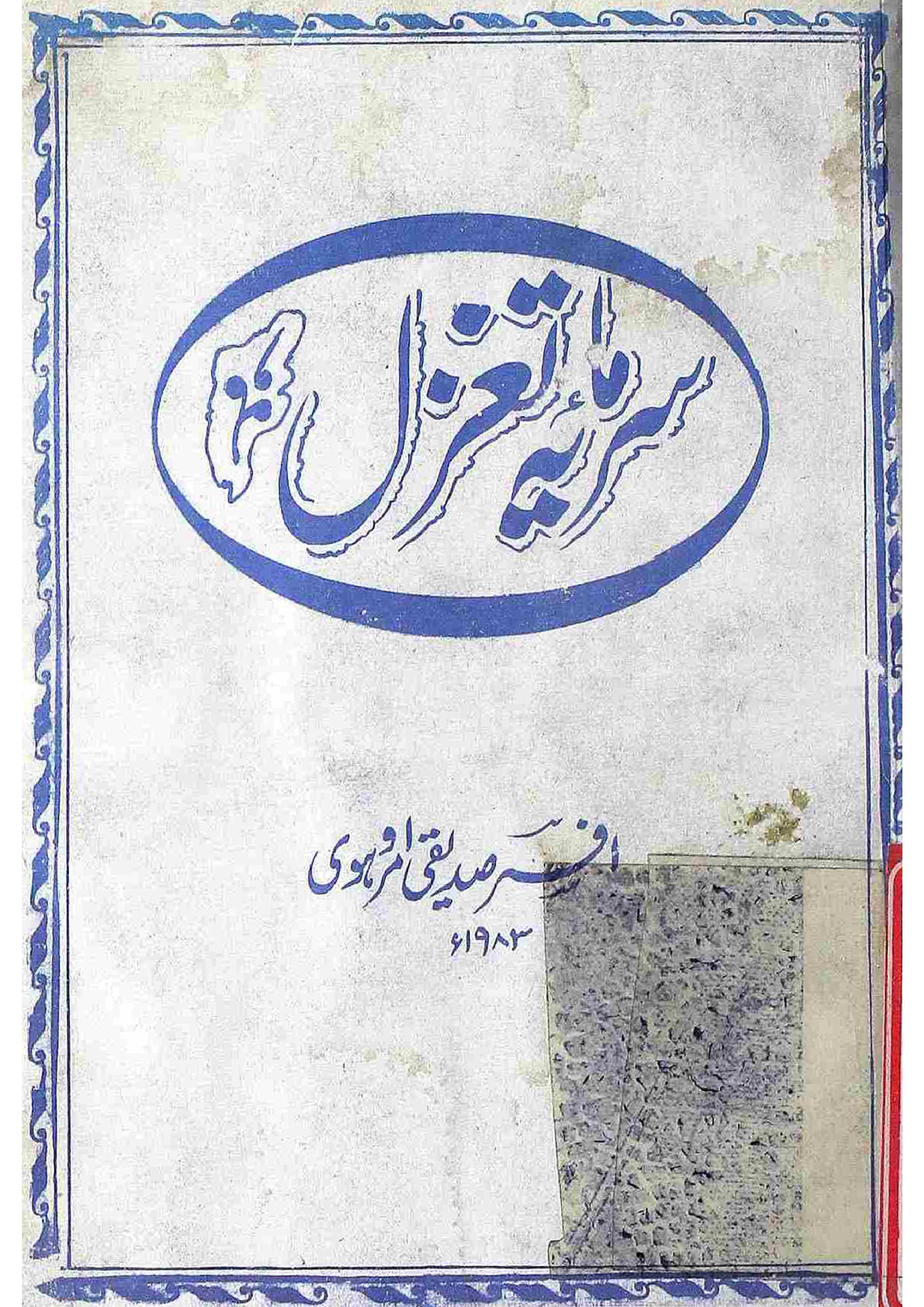 Sarmaya-e-Tagazzul