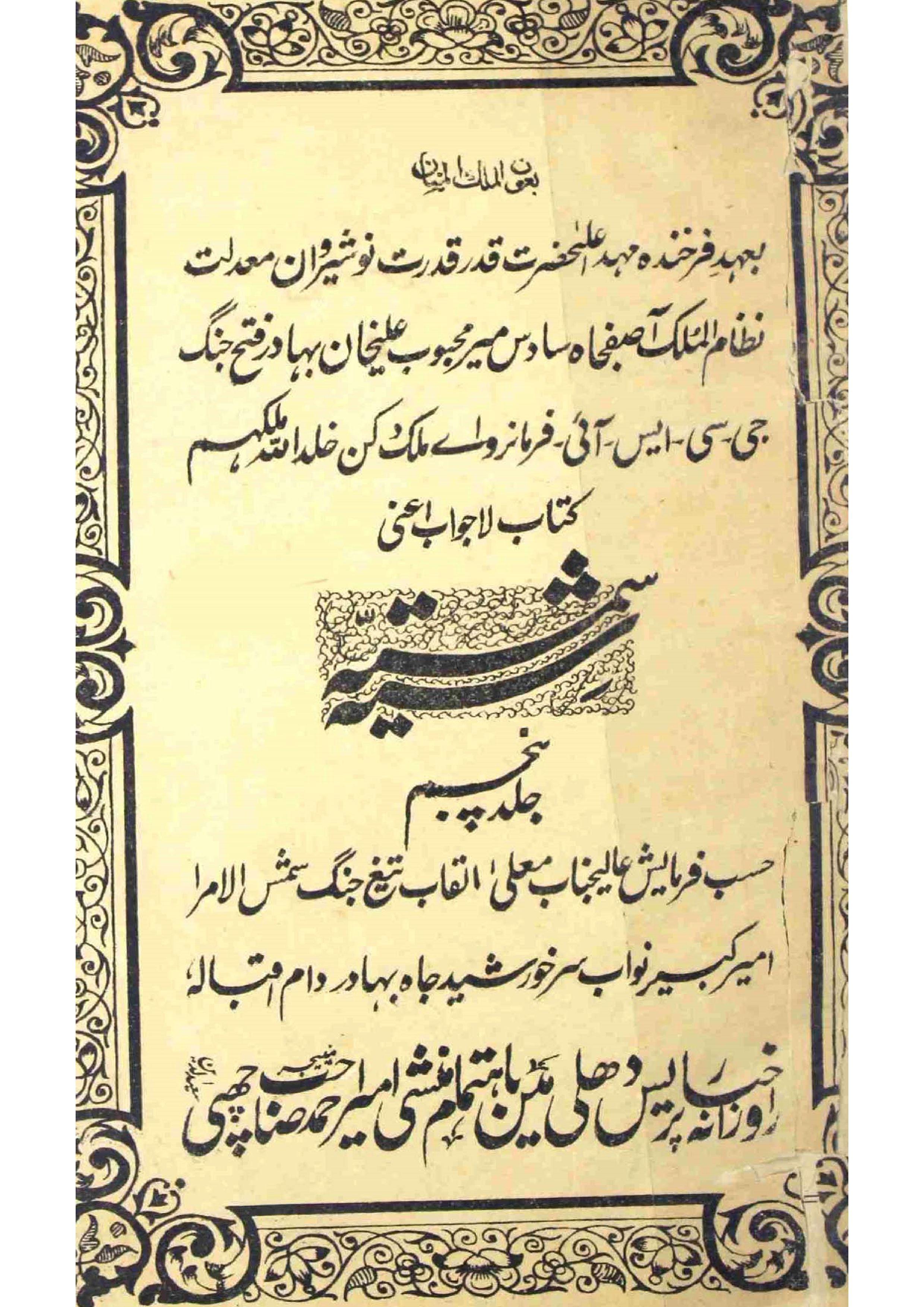 Sitta Shamsiyya     Volume-005