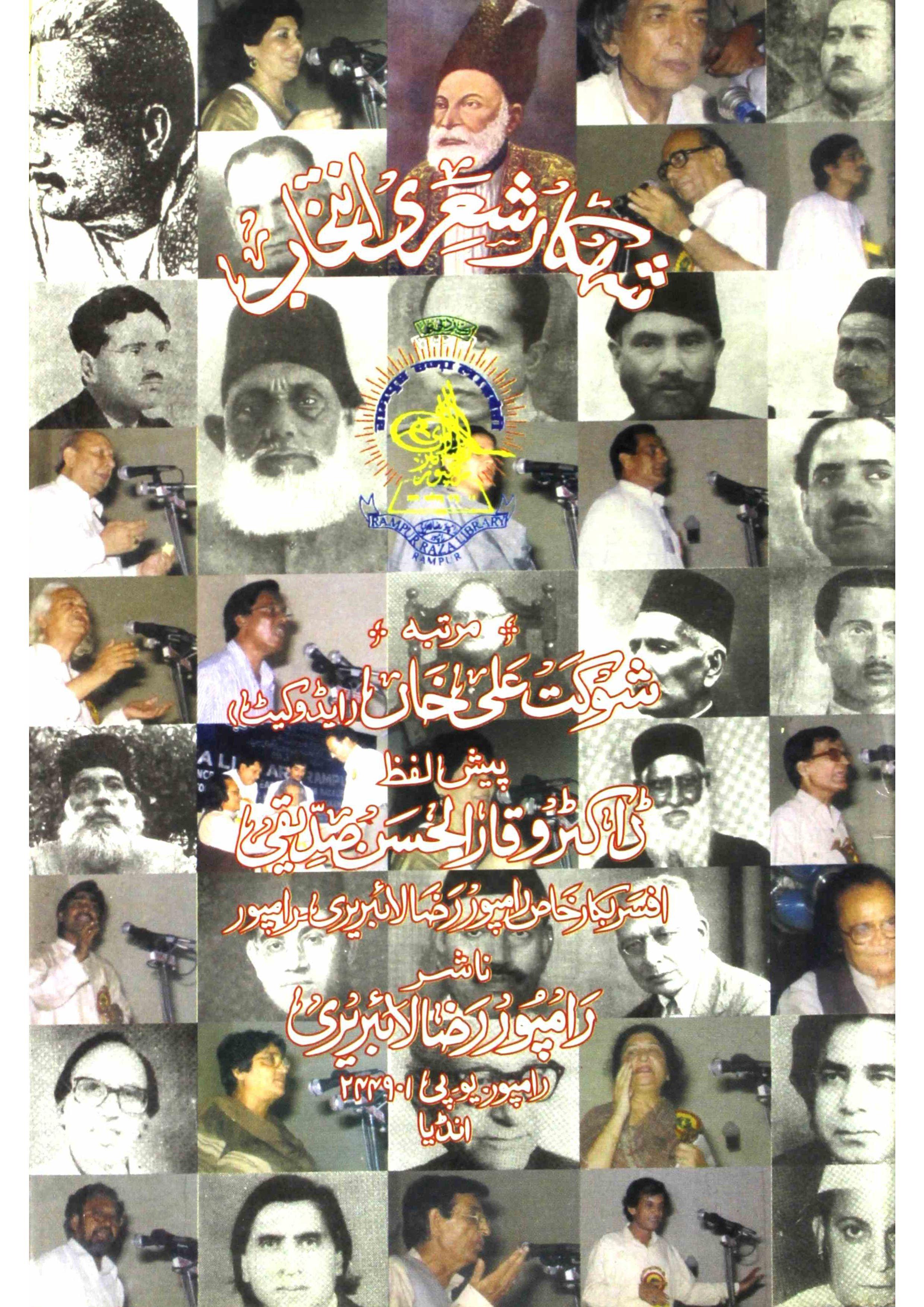 Shahkar Sheri Intikhab