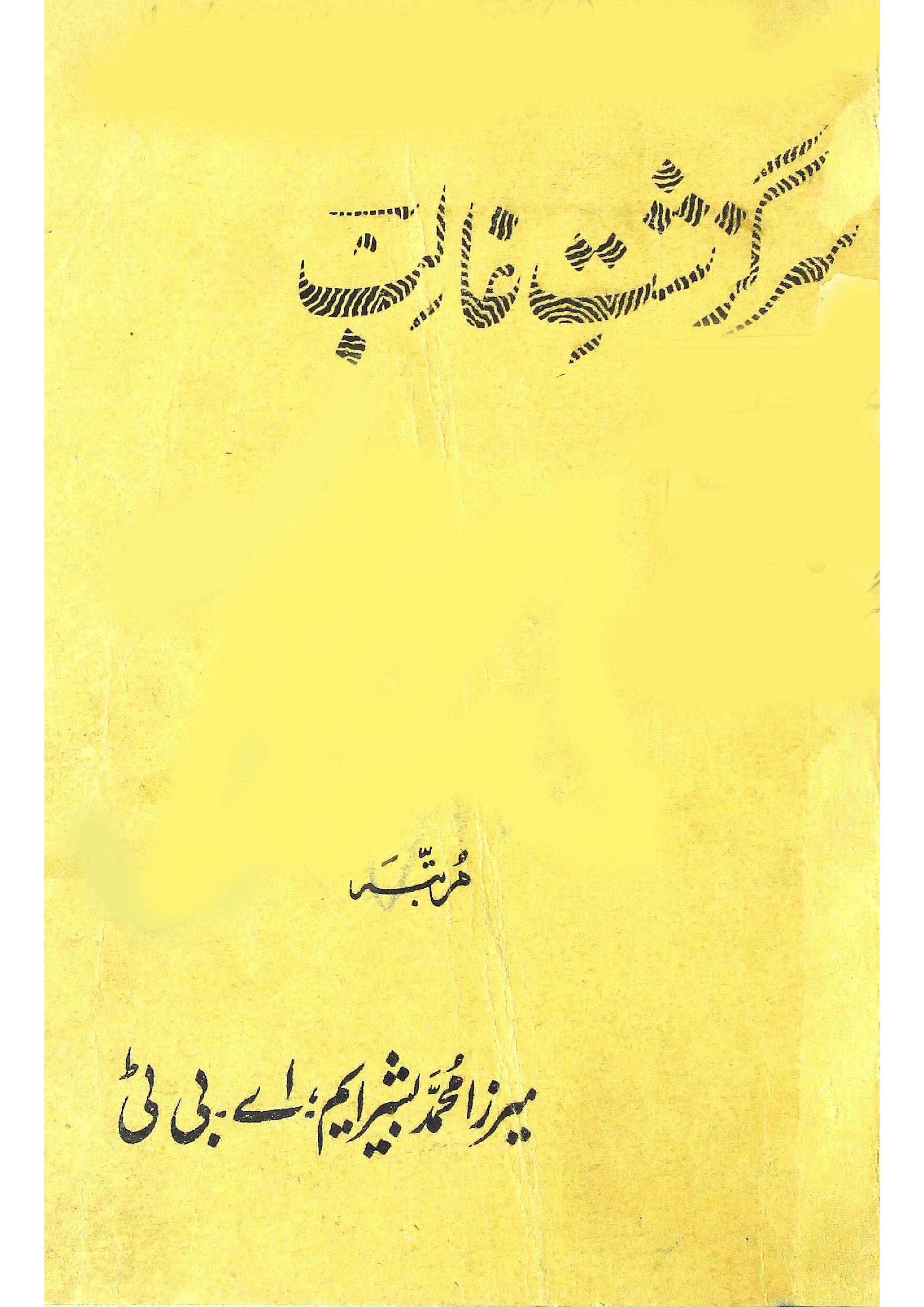 Sarguzisht-e-Ghalib