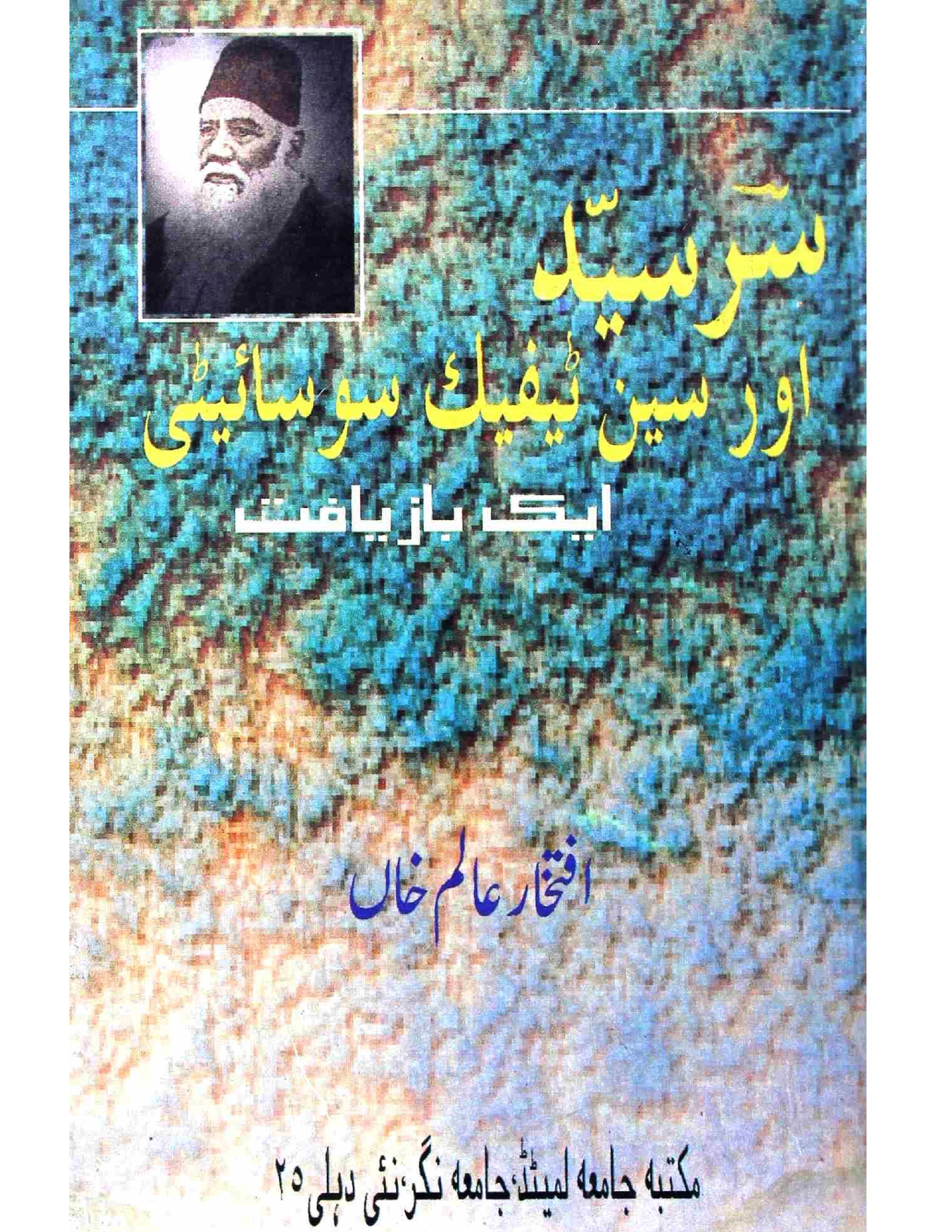 Sir Sayyed Aur Scientific Society     Ek Baazyaaft