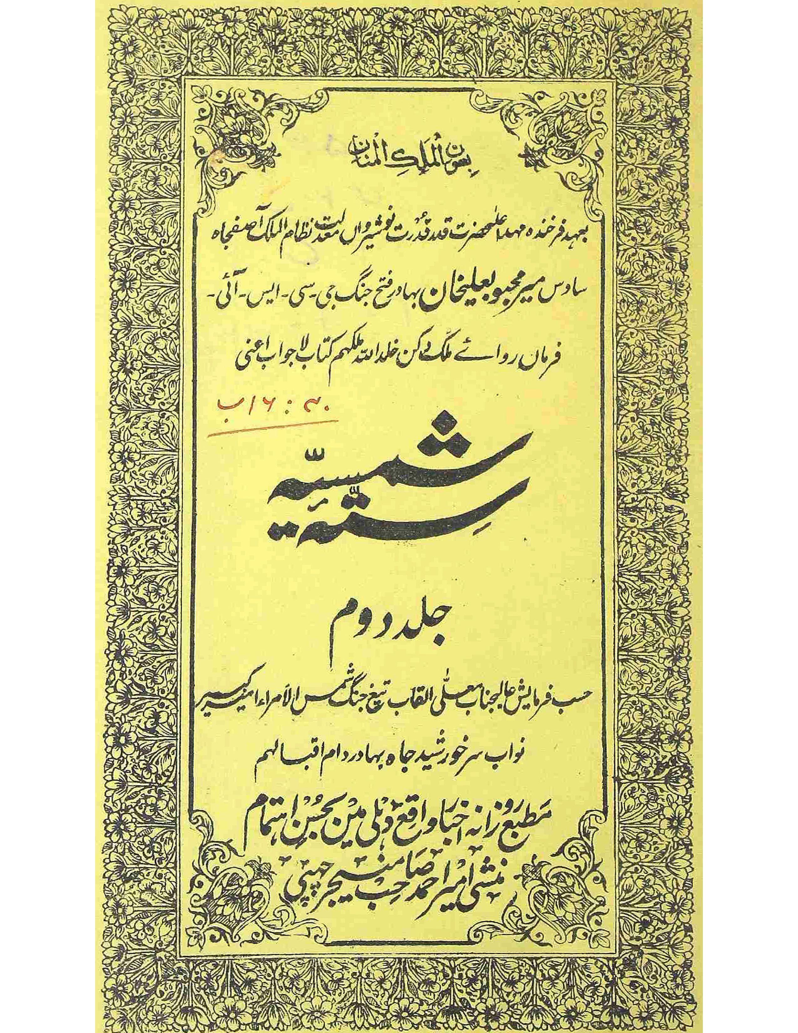 Sitta Shamsiyya     Volume-002